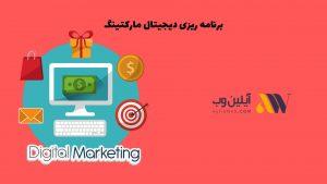 برنامه ریزی دیجیتال مارکتینگ