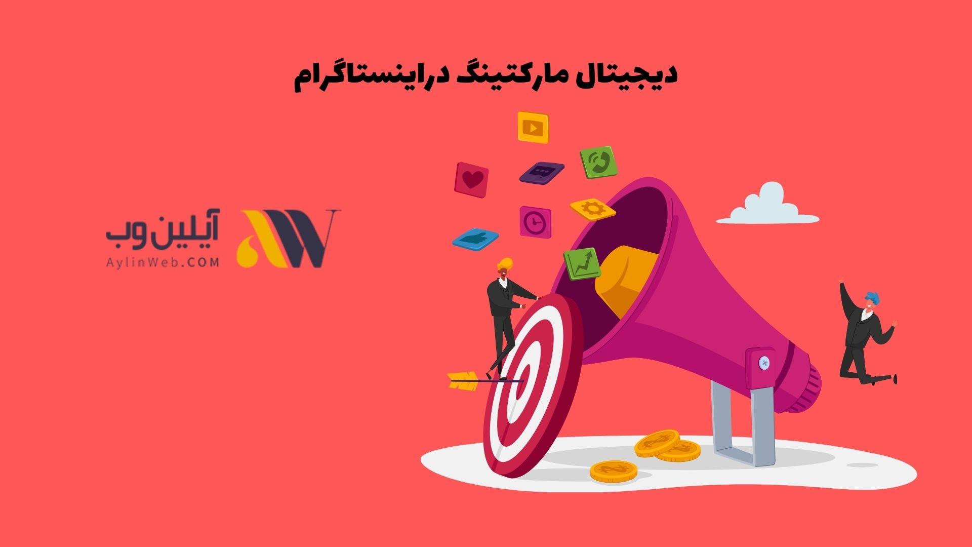 دیجیتال مارکتینگ در اینستاگرام