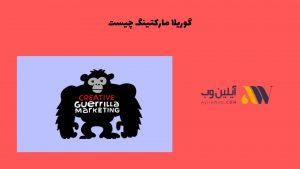 گوریلا مارکتینگ چیست