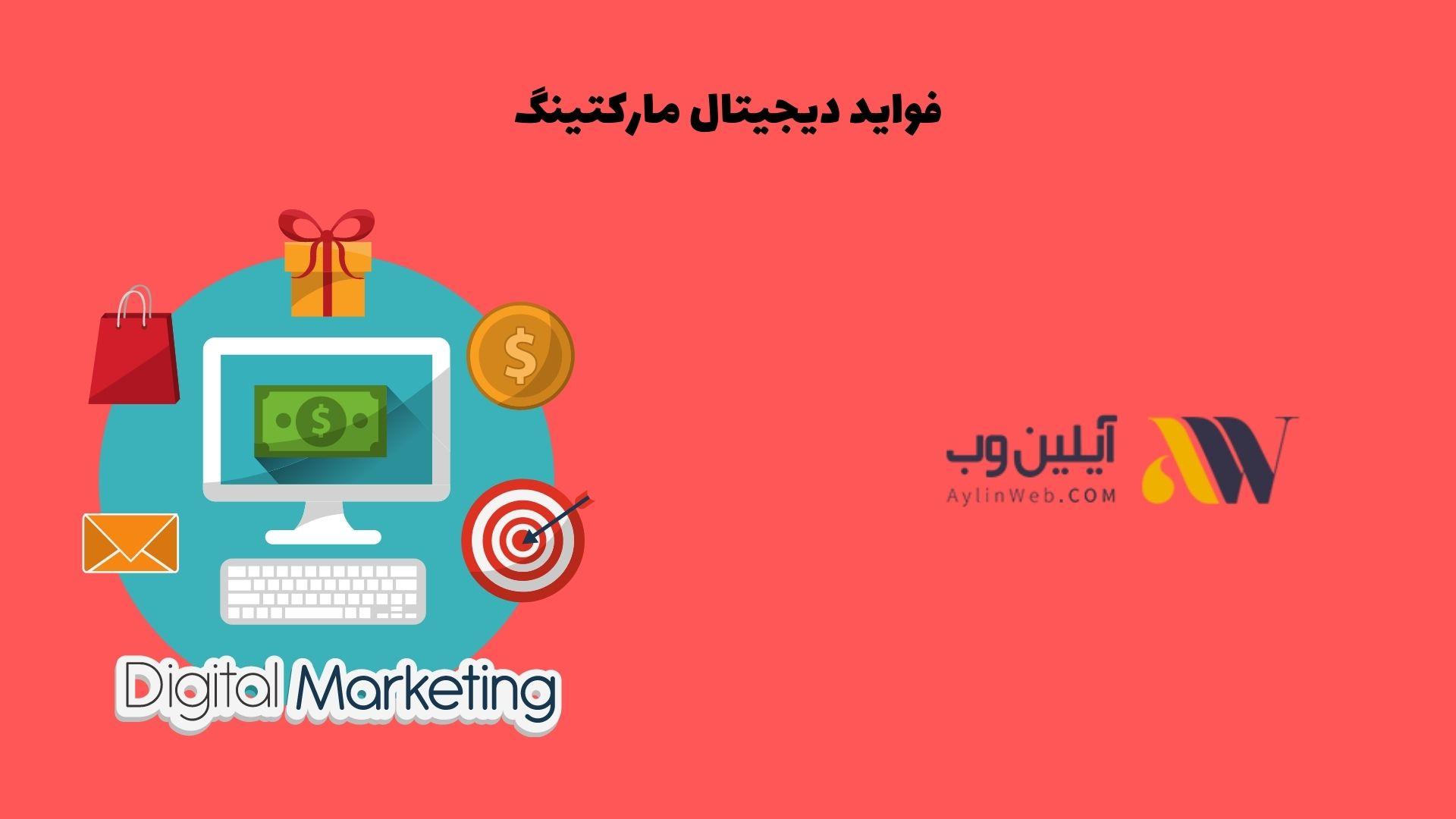 فواید دیجیتال مارکتینگ