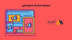 دیجیتال مارکتینگ صنایع غذایی