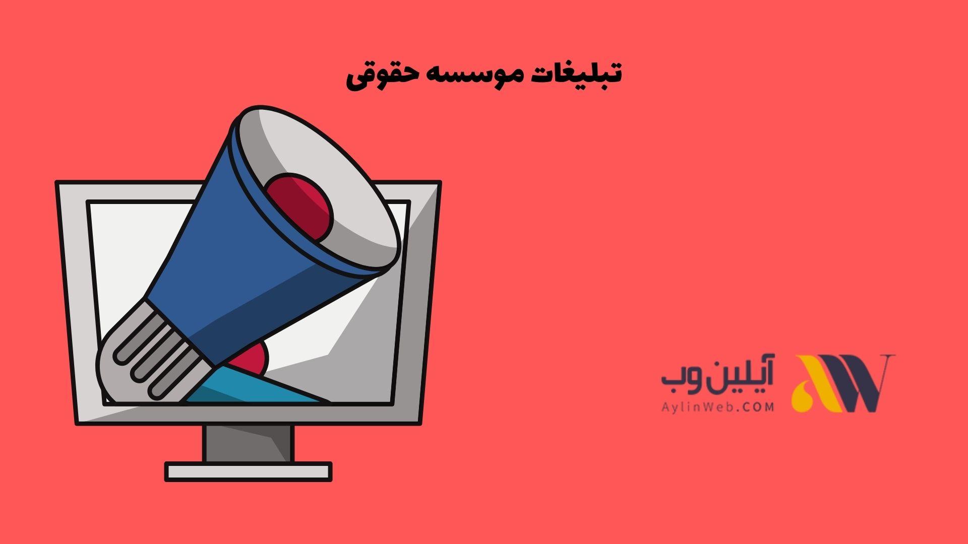 تبلیغات موسسه حقوقی