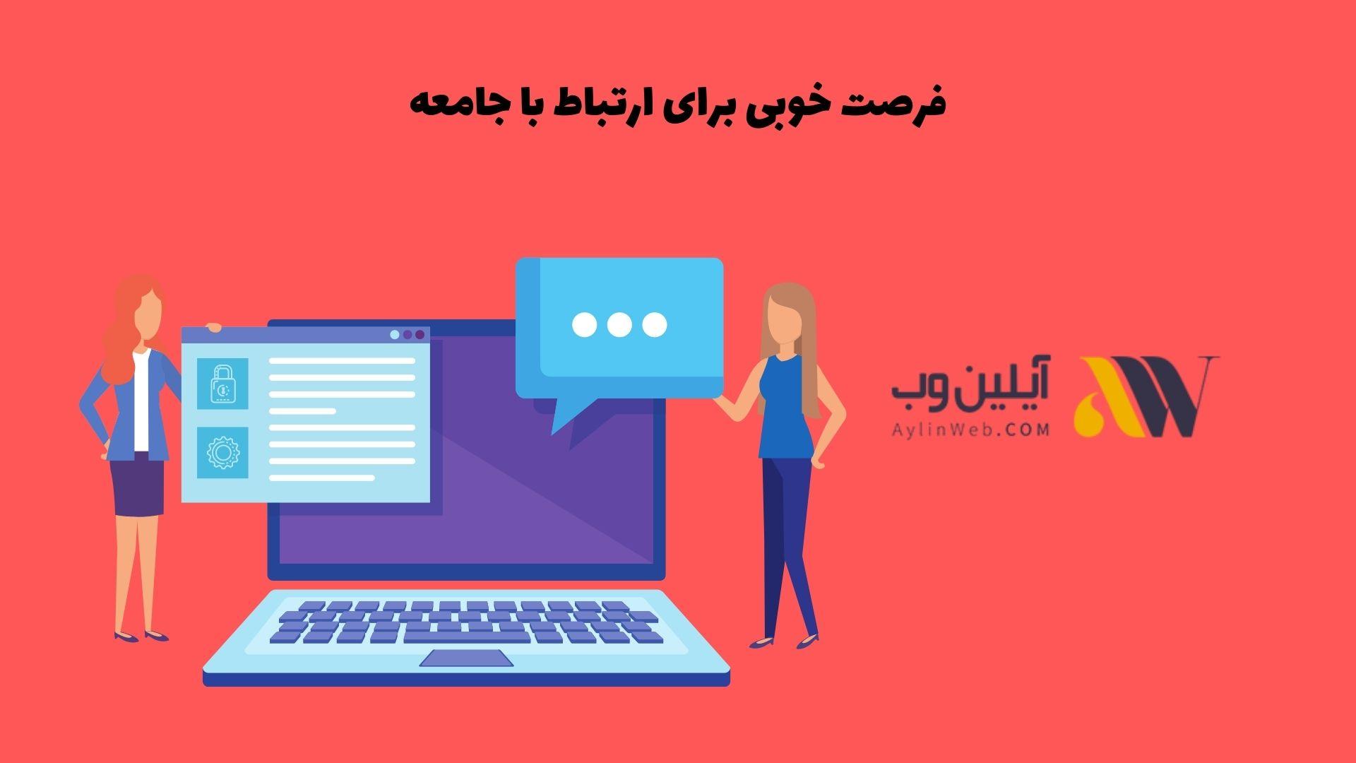 فرصت خوبی برای ارتباط با جامعه