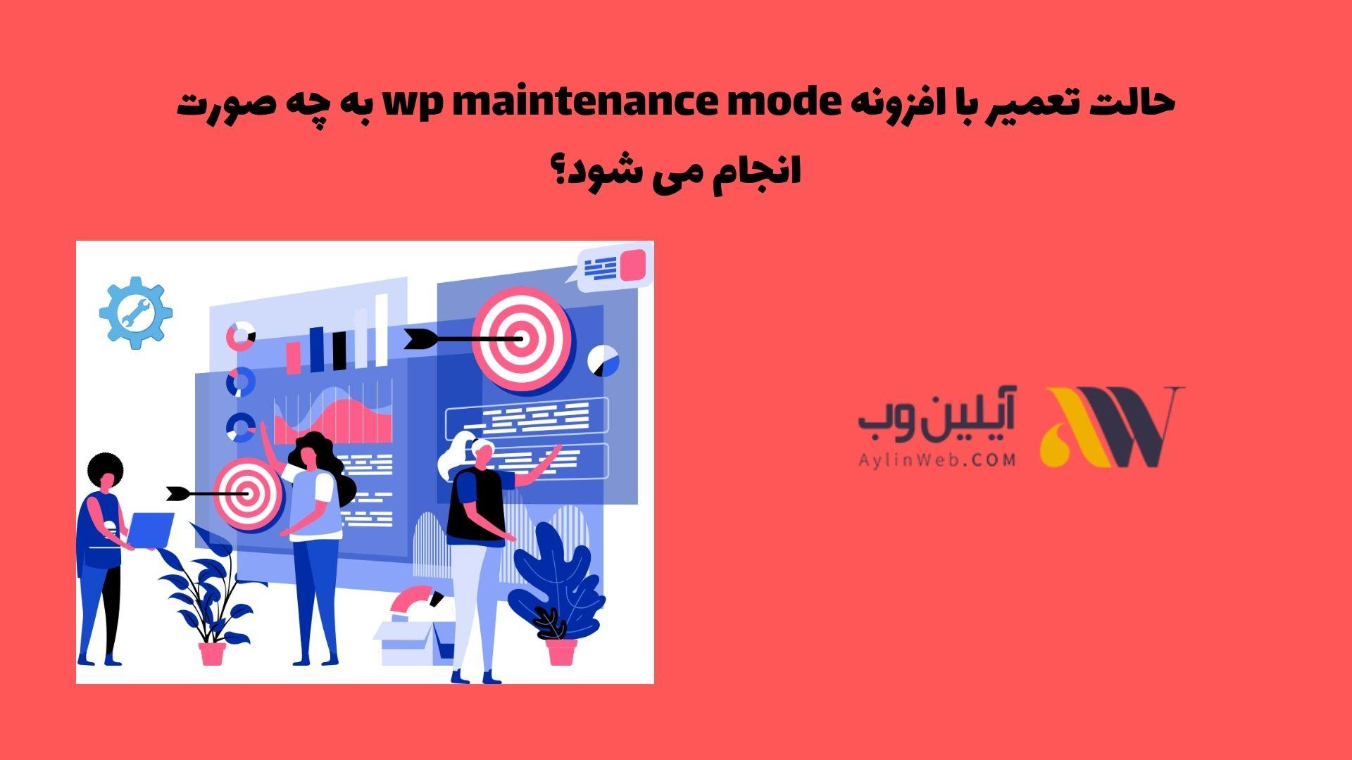 حالت تعمیر با افزونه wp maintenance mode به چه صورت انجام می شود؟