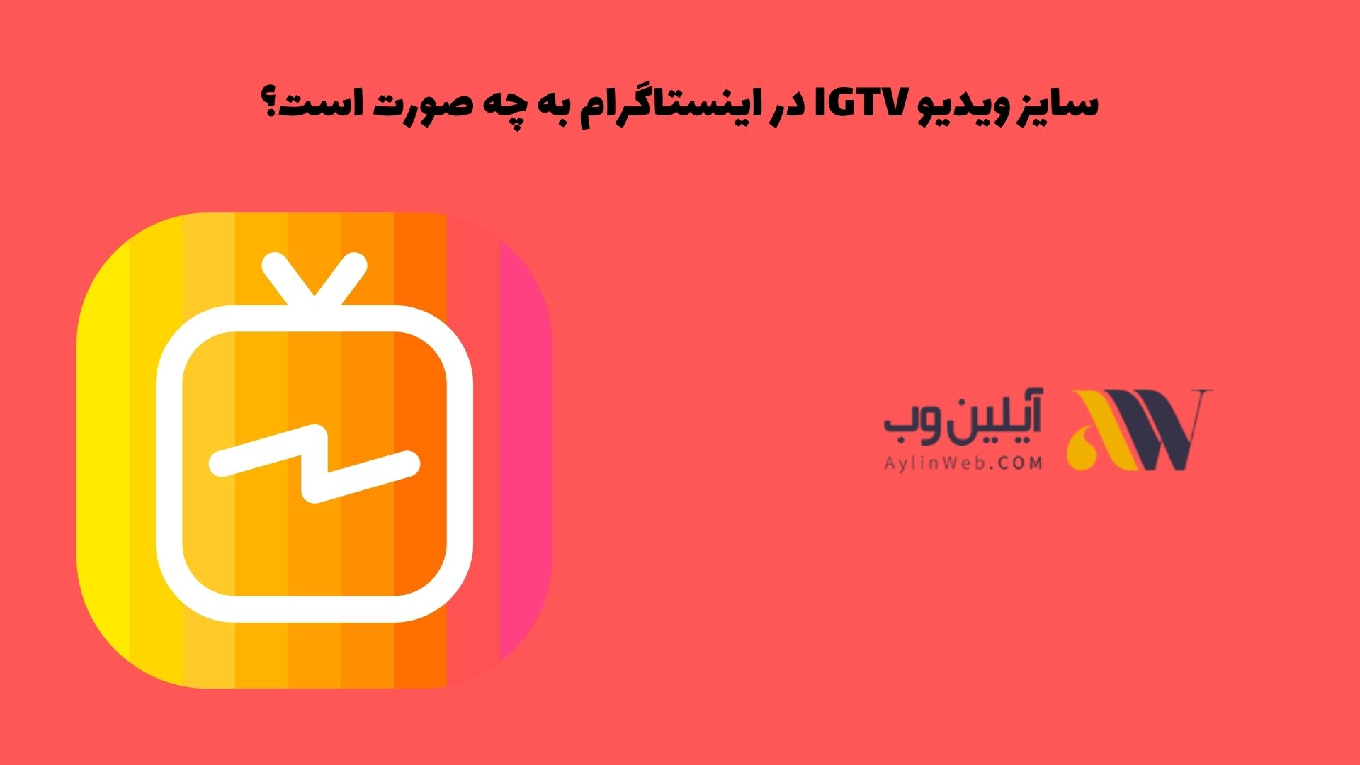 سایز ویدیو IGTV در اینستاگرام به چه صورت است؟