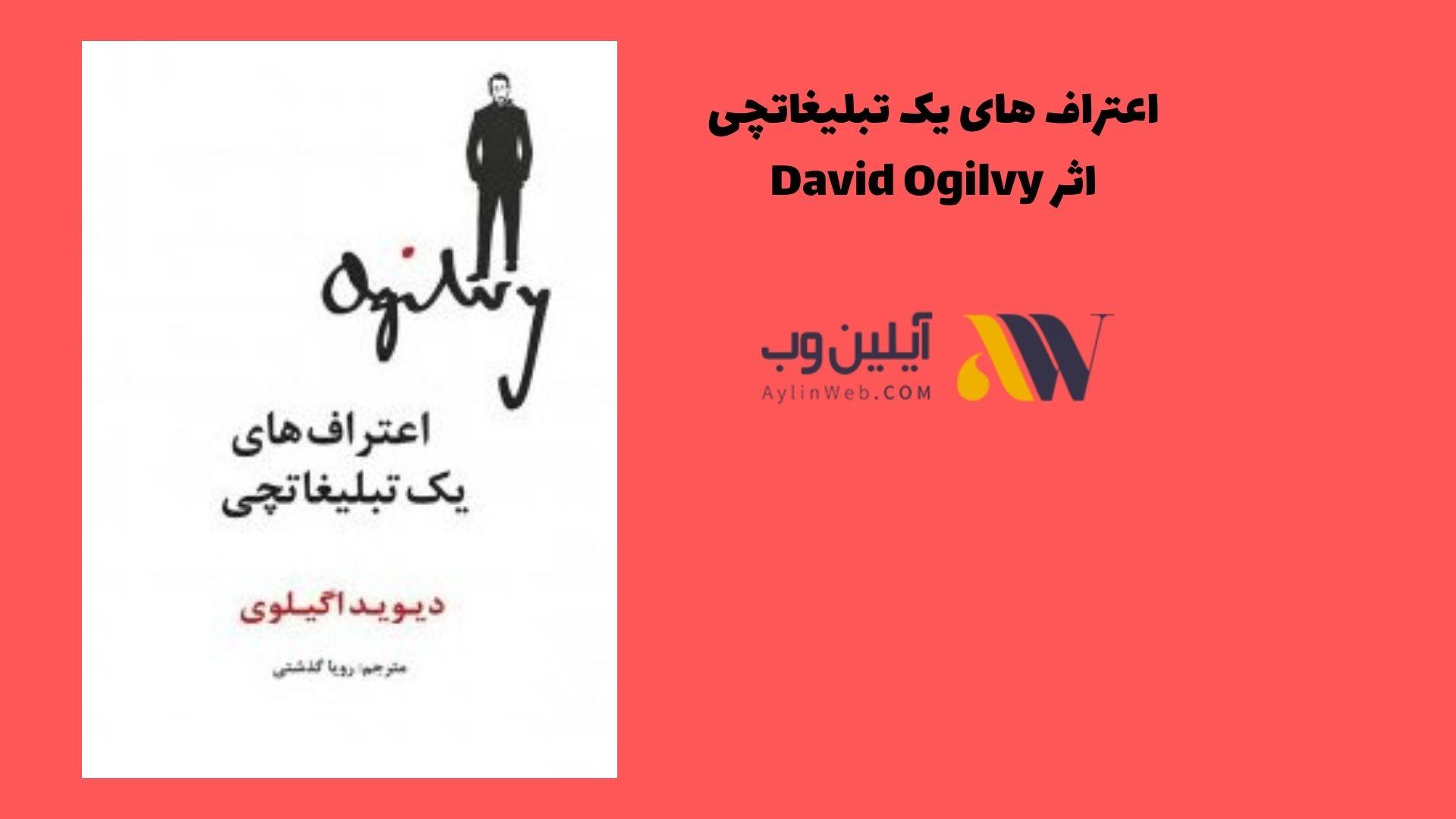 اعتراف های یک تبلیغاتچی اثر David Ogilvy