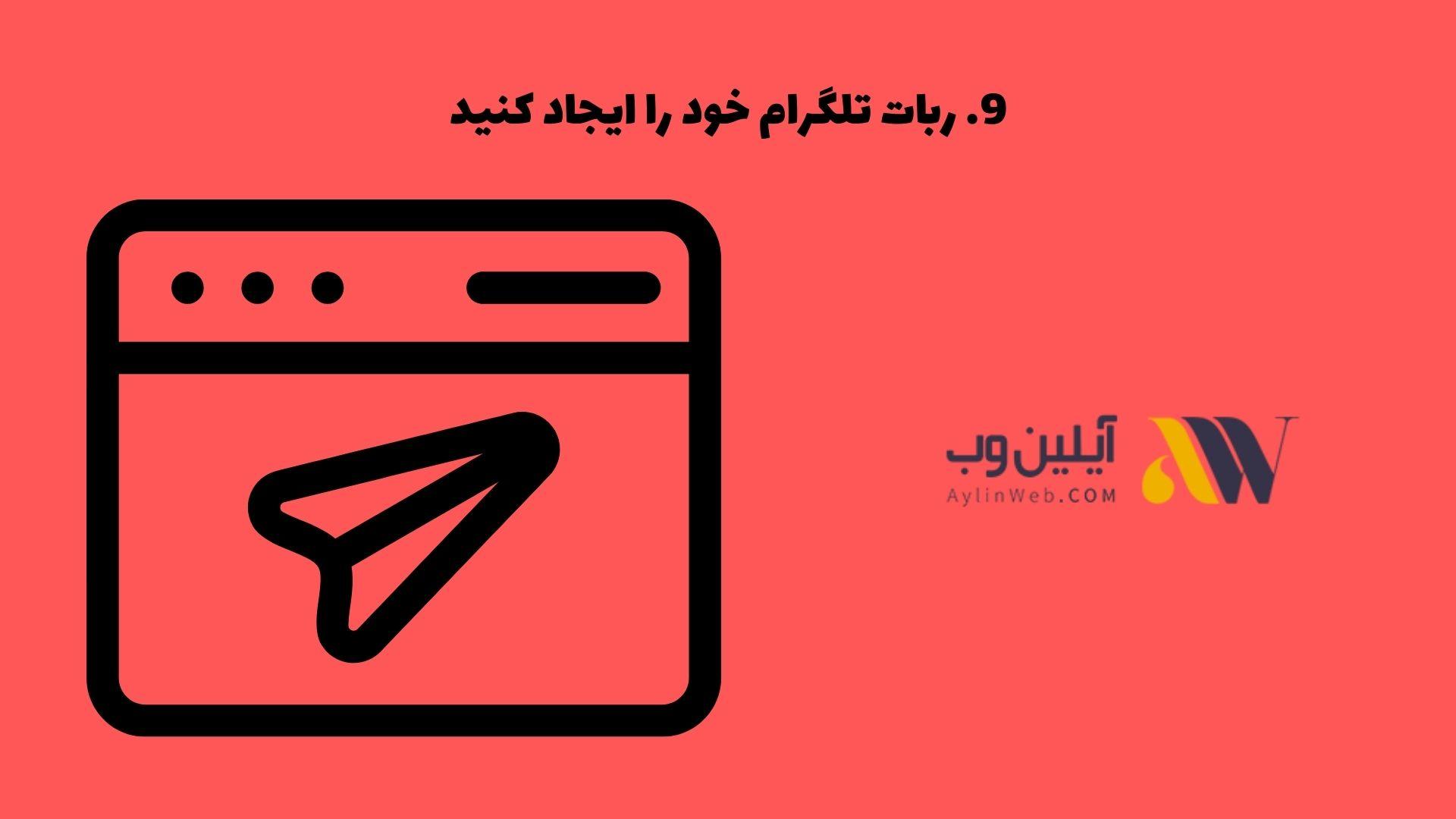 ربات تلگرام خود را ایجاد کنید