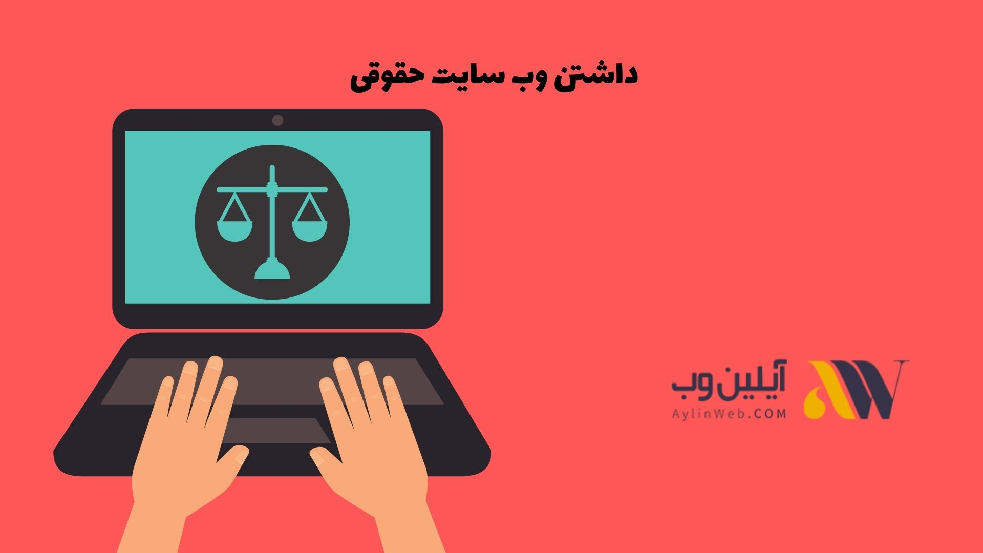 داشتن وب سایت حقوقی