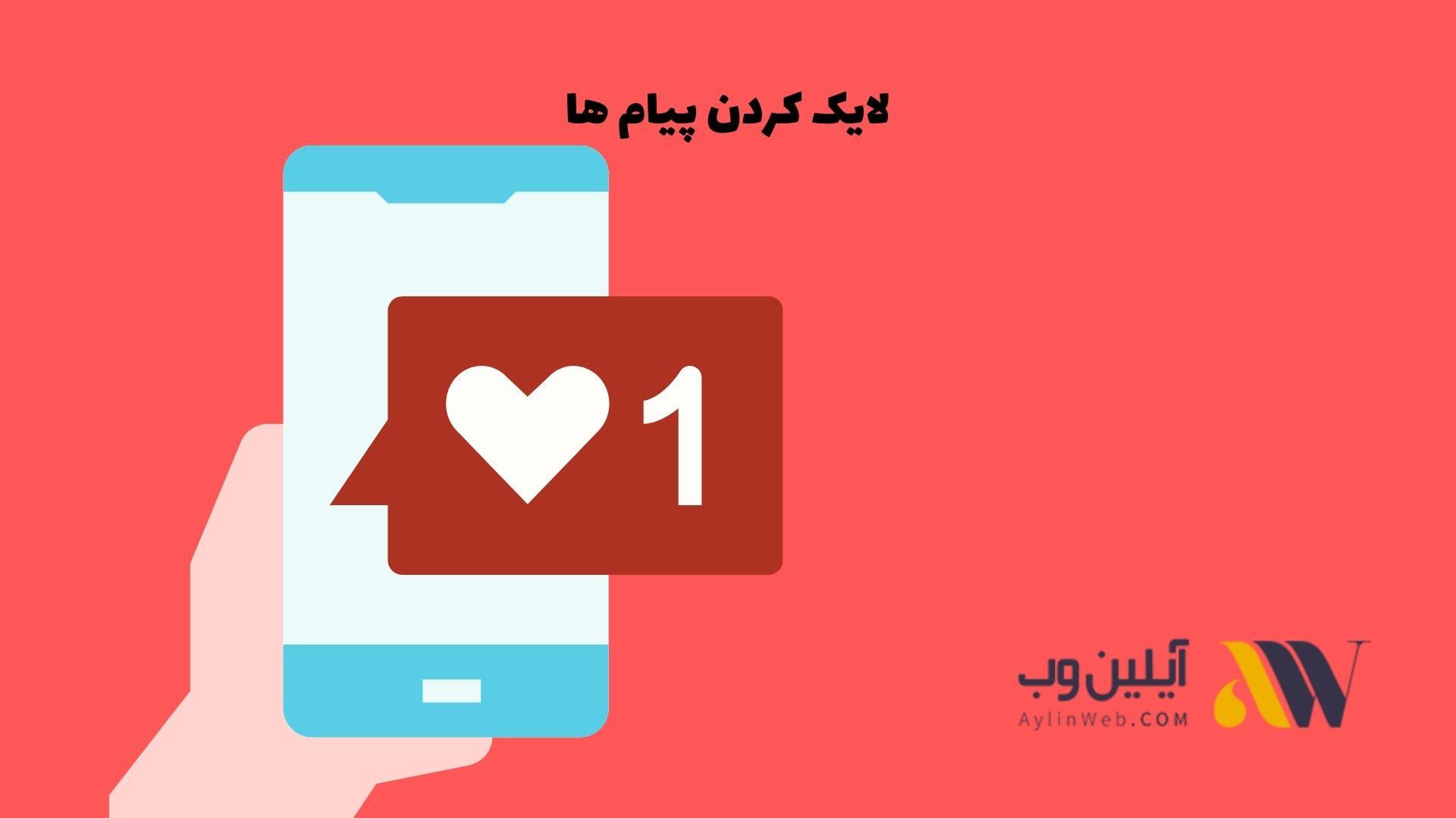 لایک کردن پیام ها