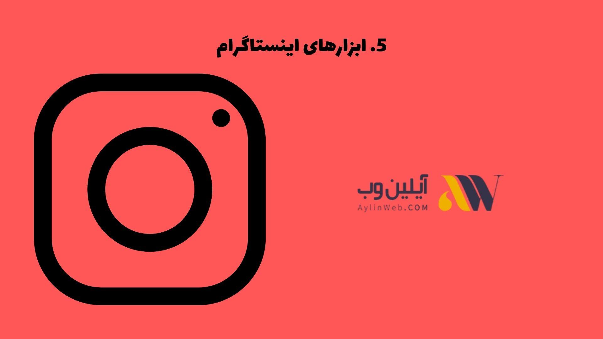 ابزارهای اینستاگرام