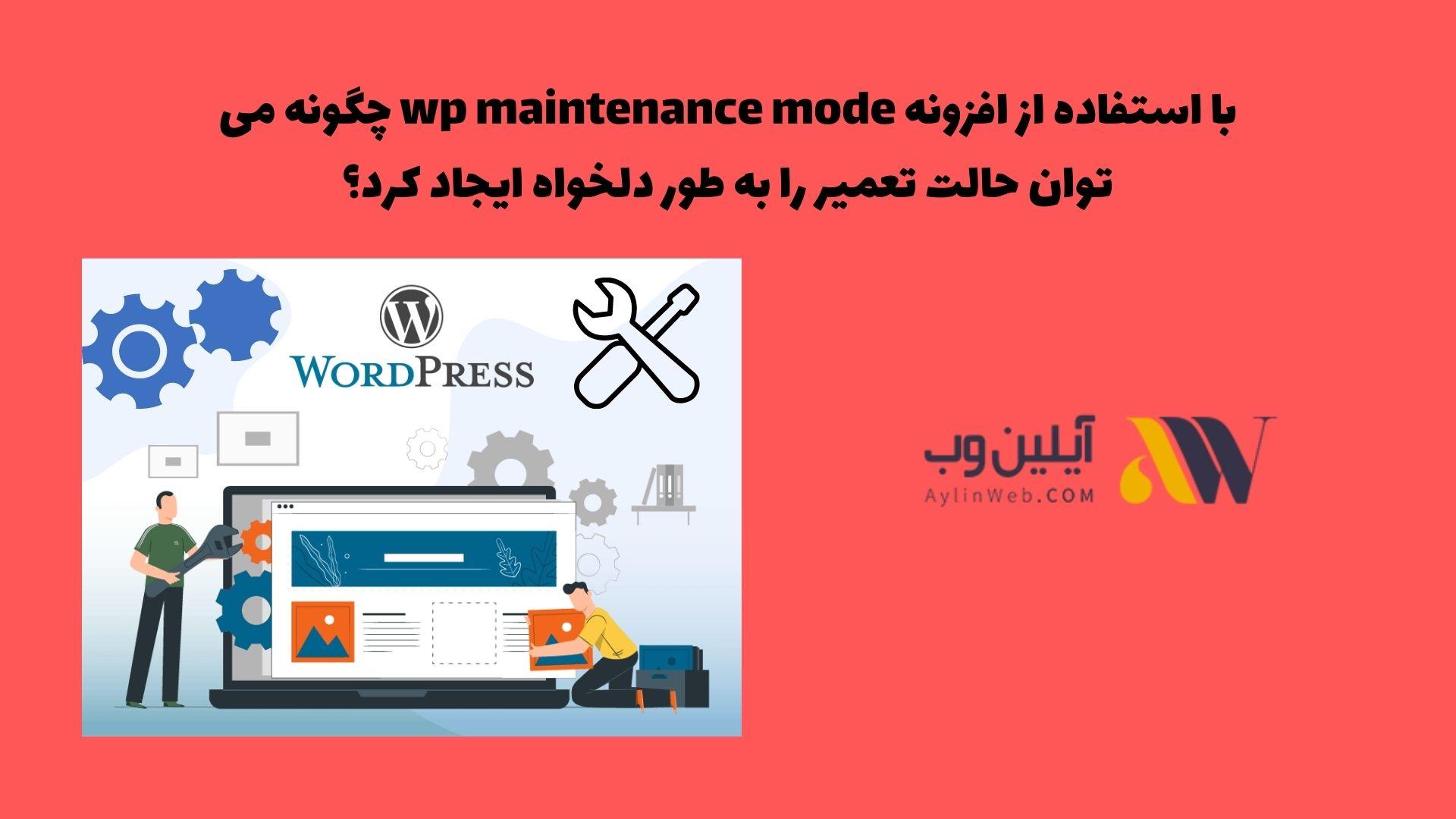 با استفاده از افزونه wp maintenance mode چگونه می توان حالت تعمیر را به طور دلخواه ایجاد کرد؟