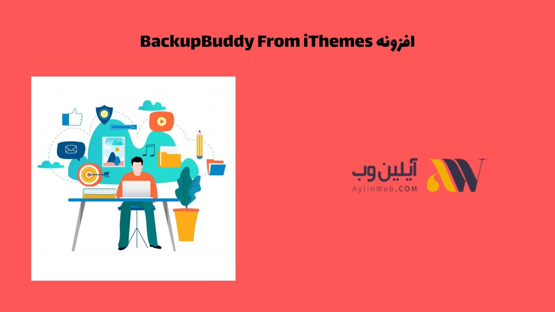 افزونه BackupBuddy From iThemes