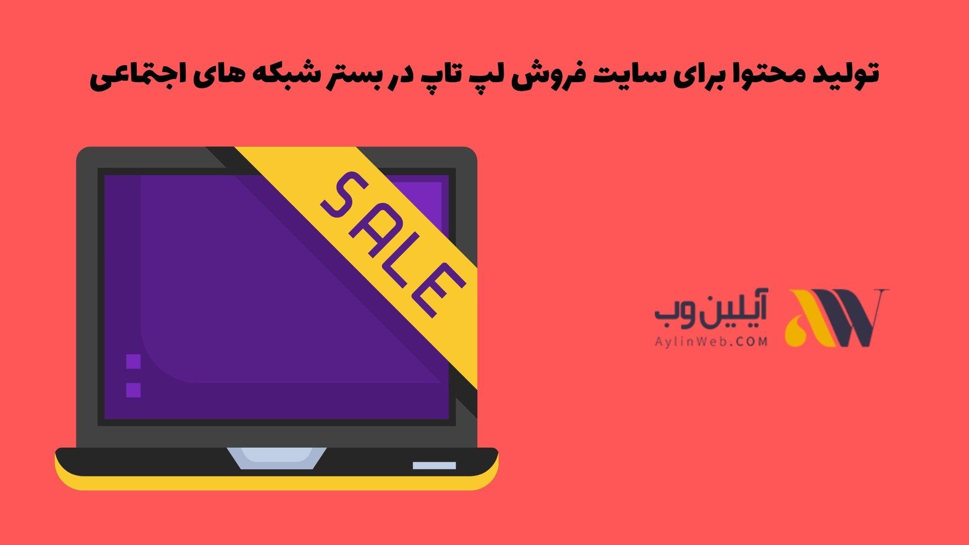 تولید محتوا برای سایت فروش لپ تاپ در بستر شبکه های اجتماعی