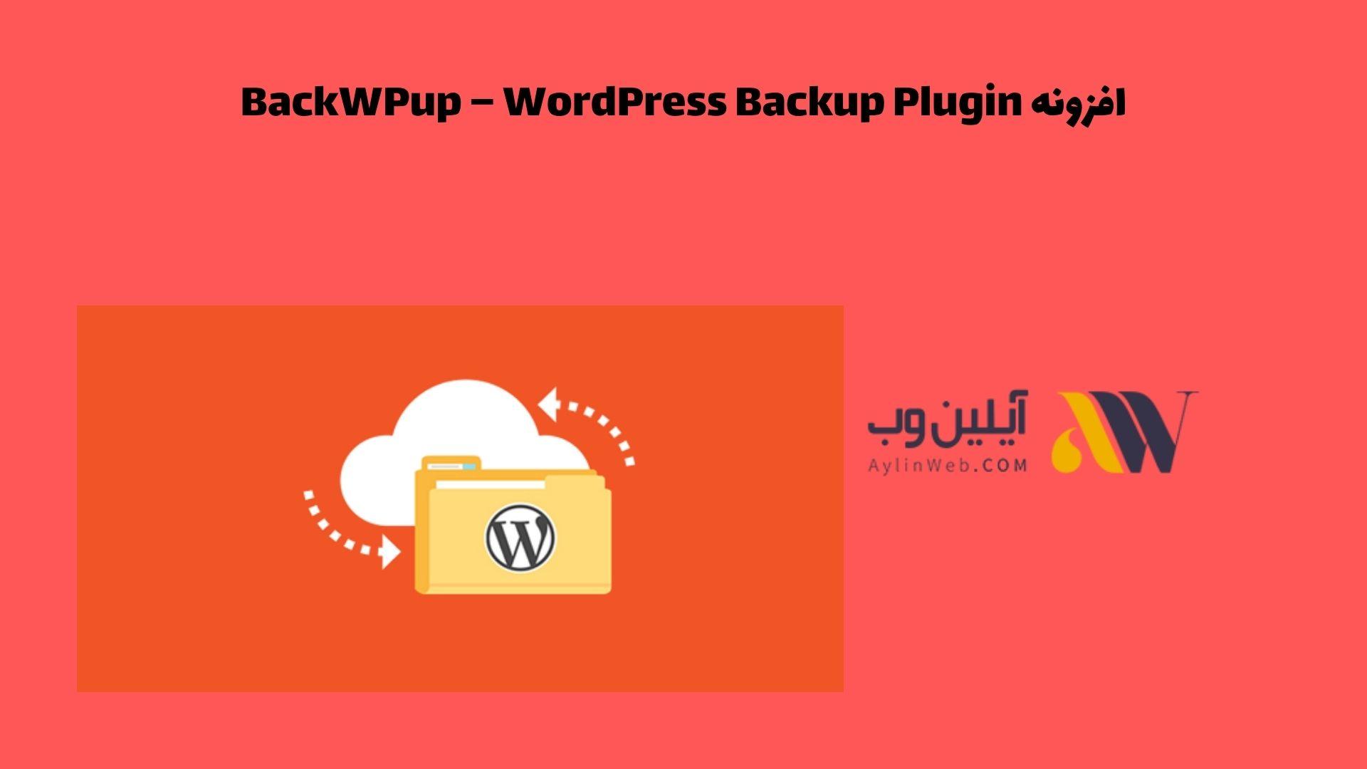 افزونه BackWPup – WordPress Backup Plugin