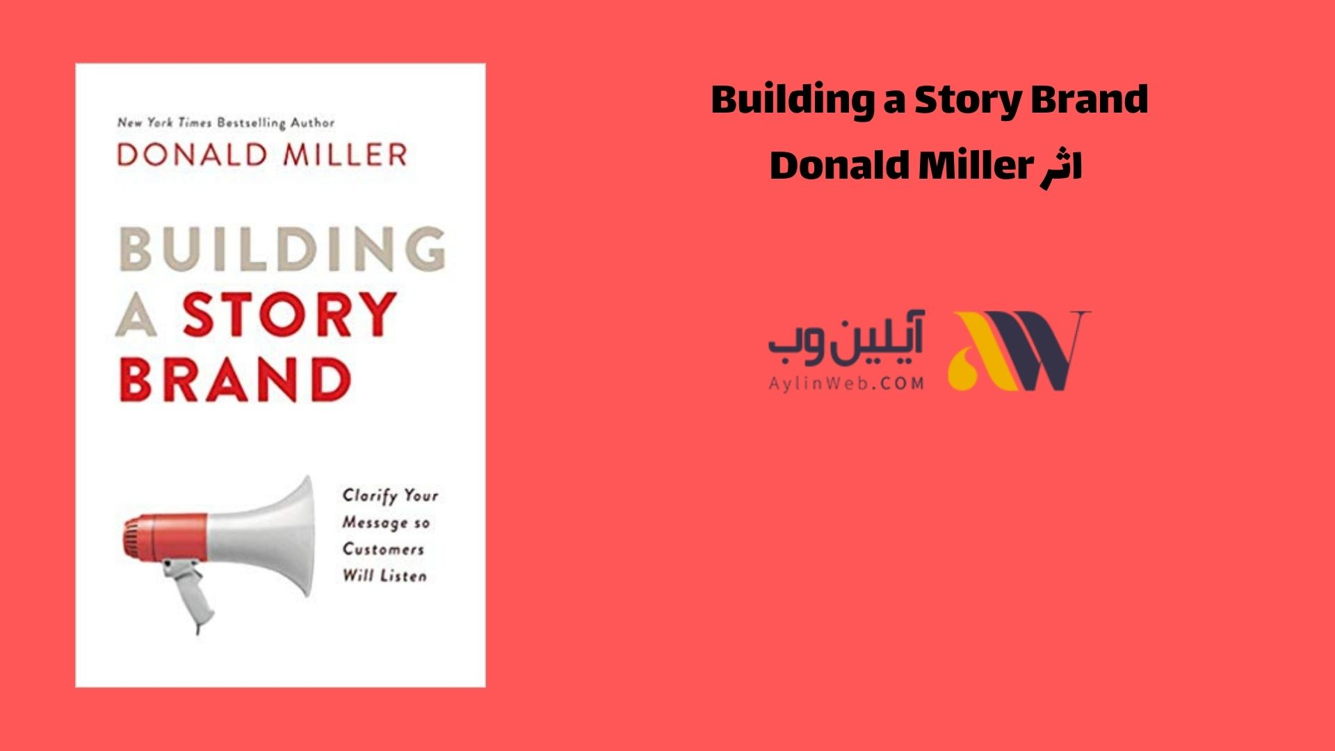 Building a Story Brand اثر Donald Miller