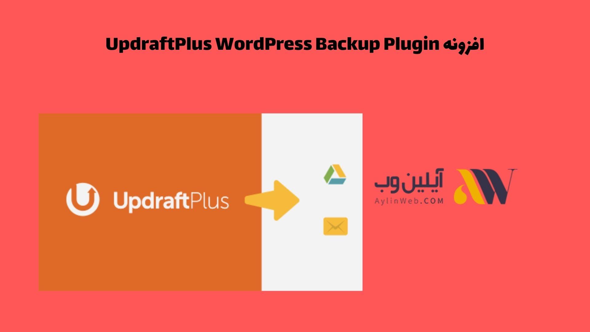 افزونه UpdraftPlus WordPress Backup Plugin