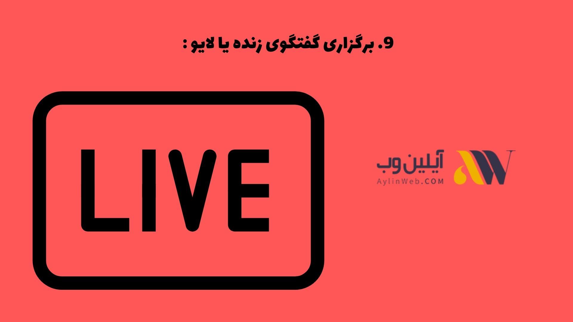 برگزاری گفتگوی زنده یا لایو :