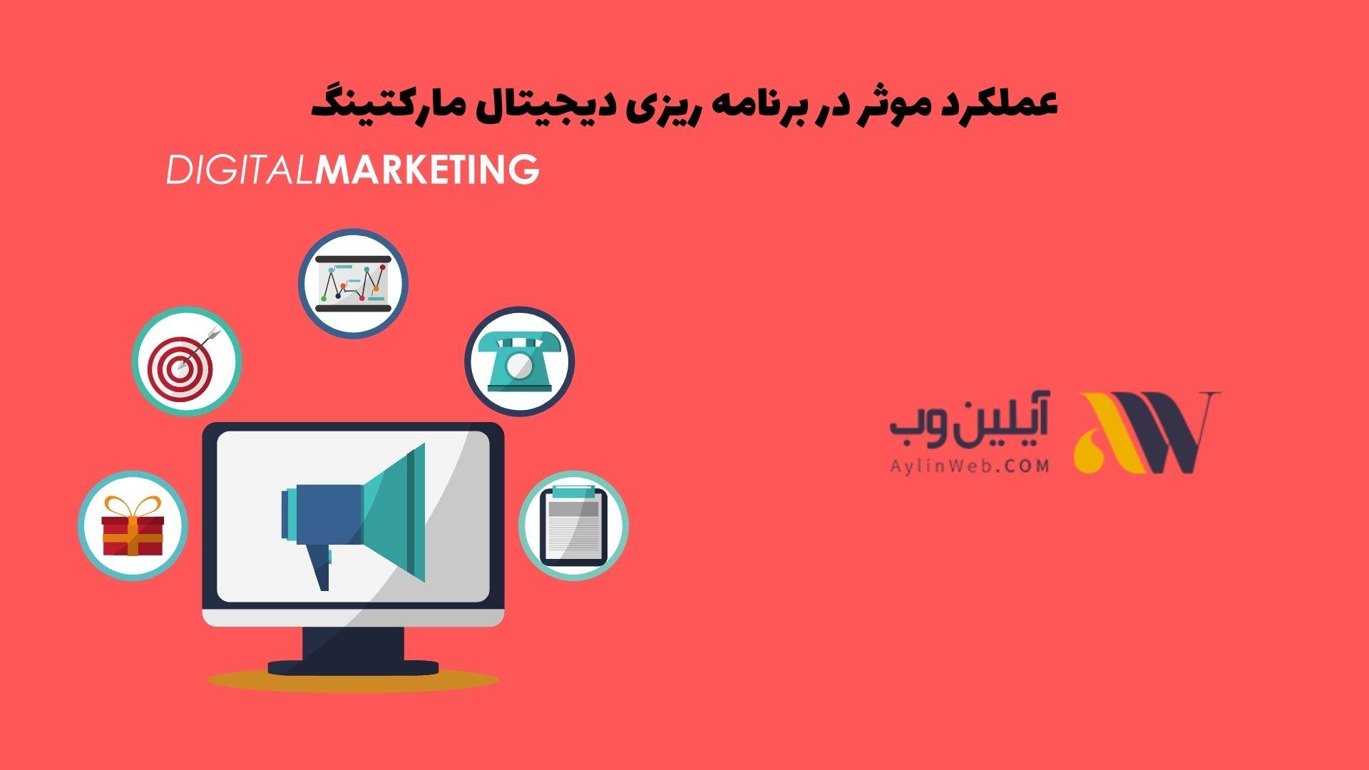 عملکرد موثر در برنامه ریزی دیجیتال مارکتینگ