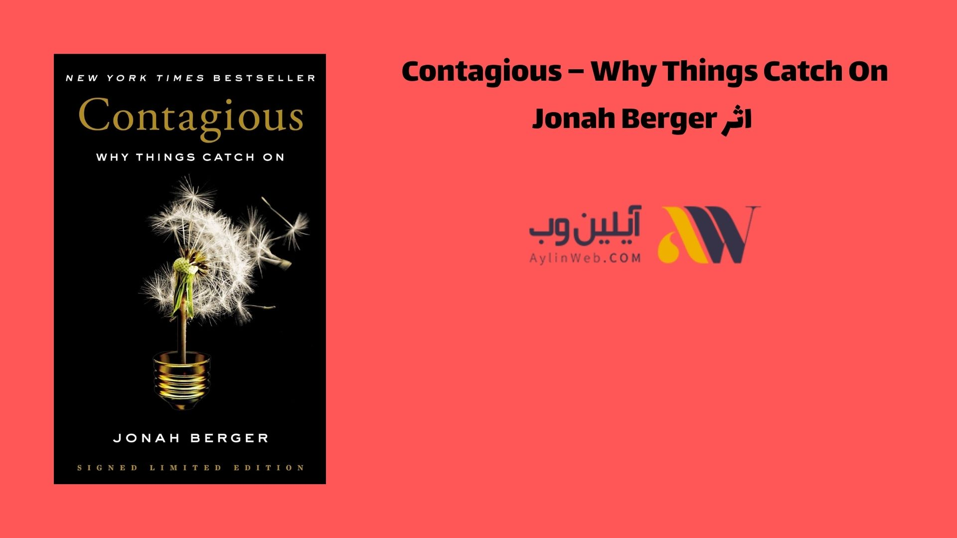 Contagious – Why Things Catch On اثر Jonah Berger