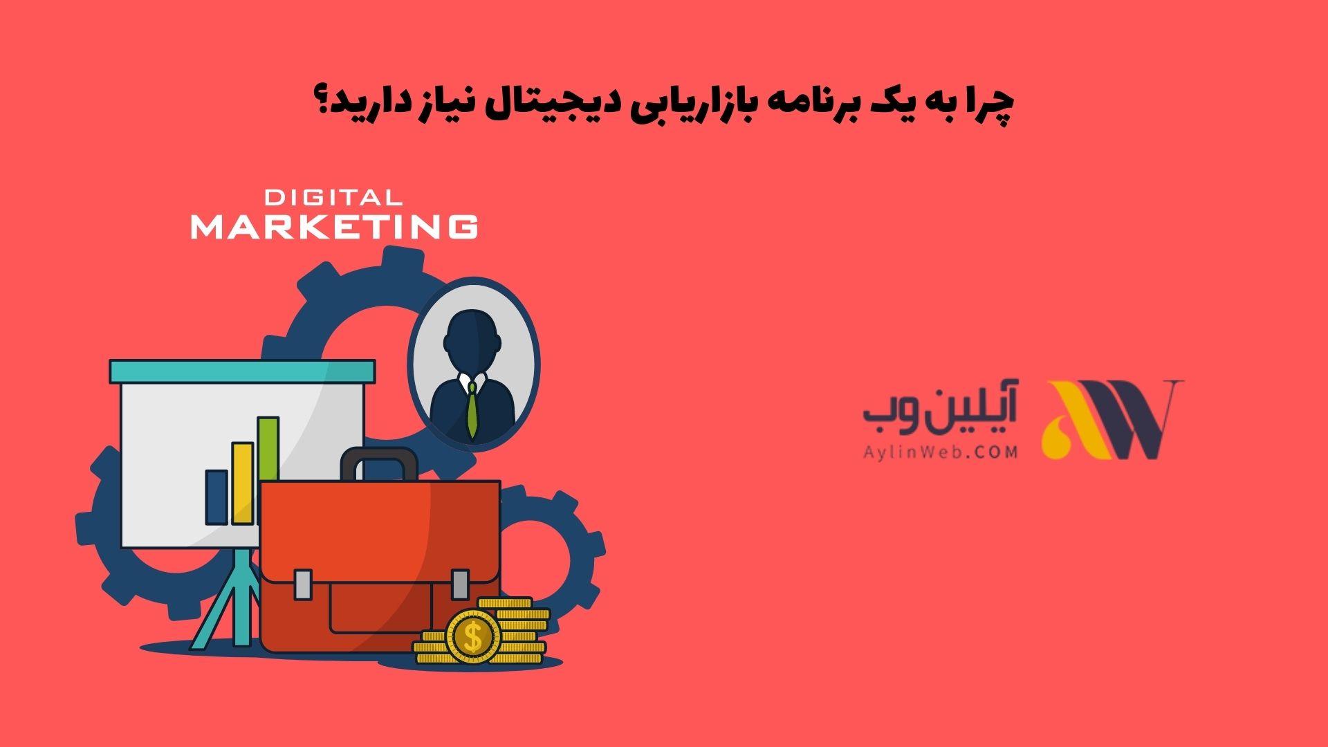 چرا به یک برنامه بازاریابی دیجیتال نیاز دارید؟