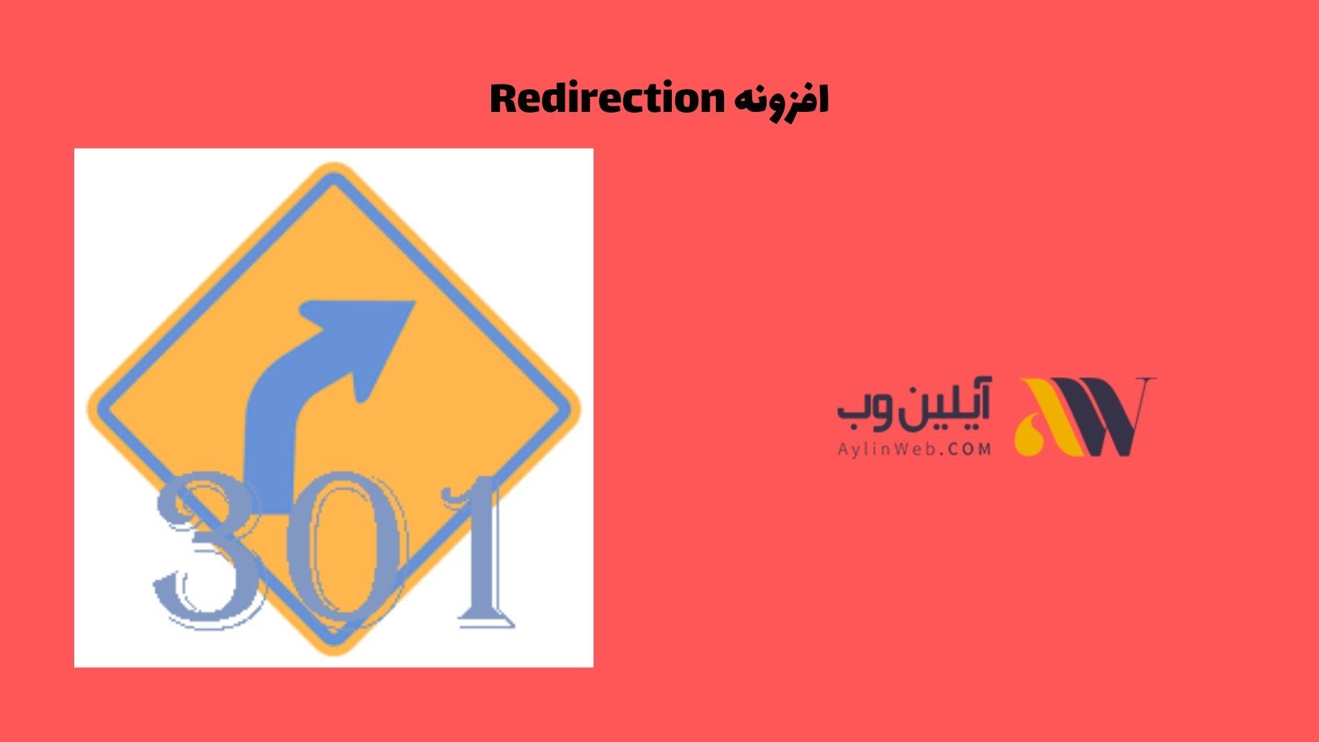 افزونه Redirection