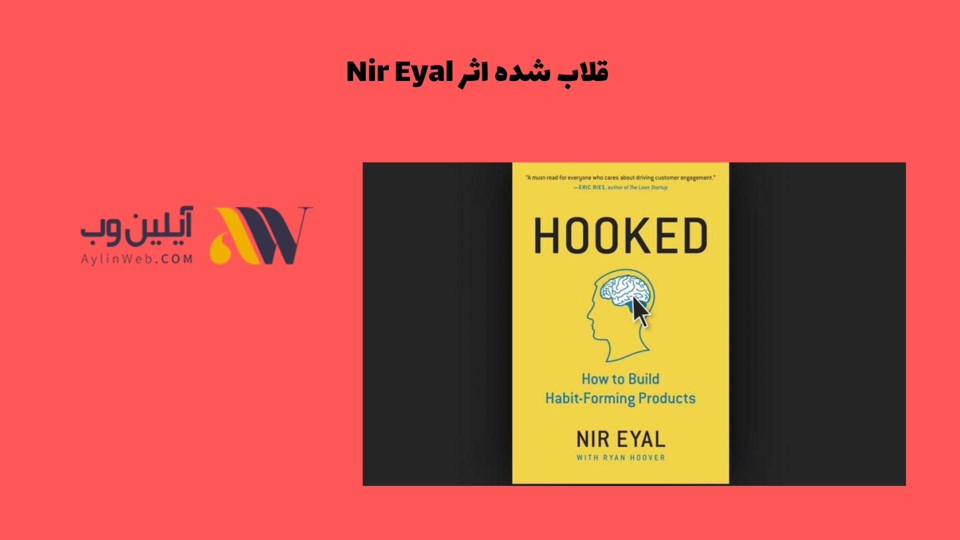 قلاب شده اثر Nir Eyal