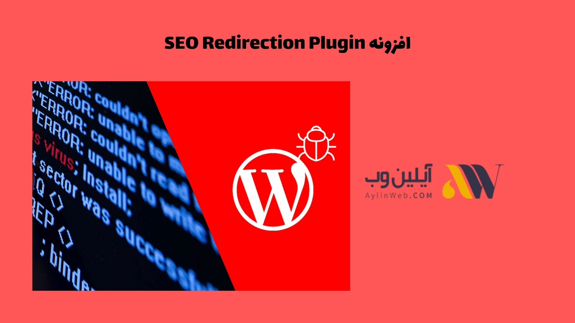 افزونه SEO Redirection Plugin