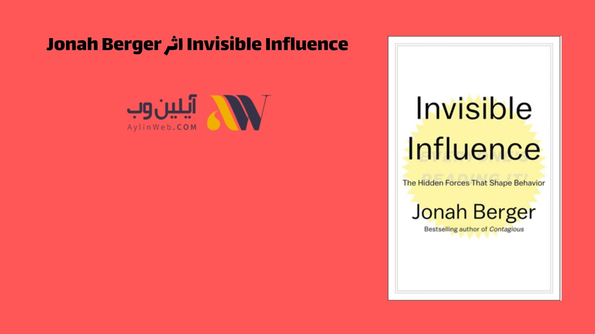 Invisible Influence اثر Jonah Berger