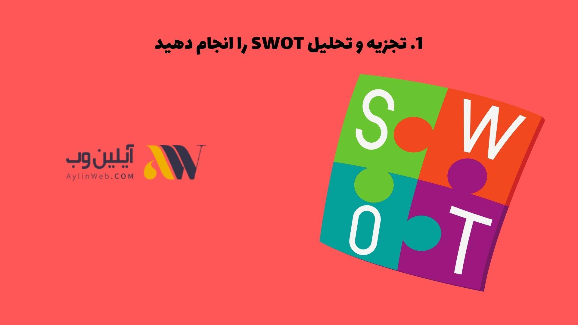 تجزیه و تحلیل SWOT را انجام دهید
