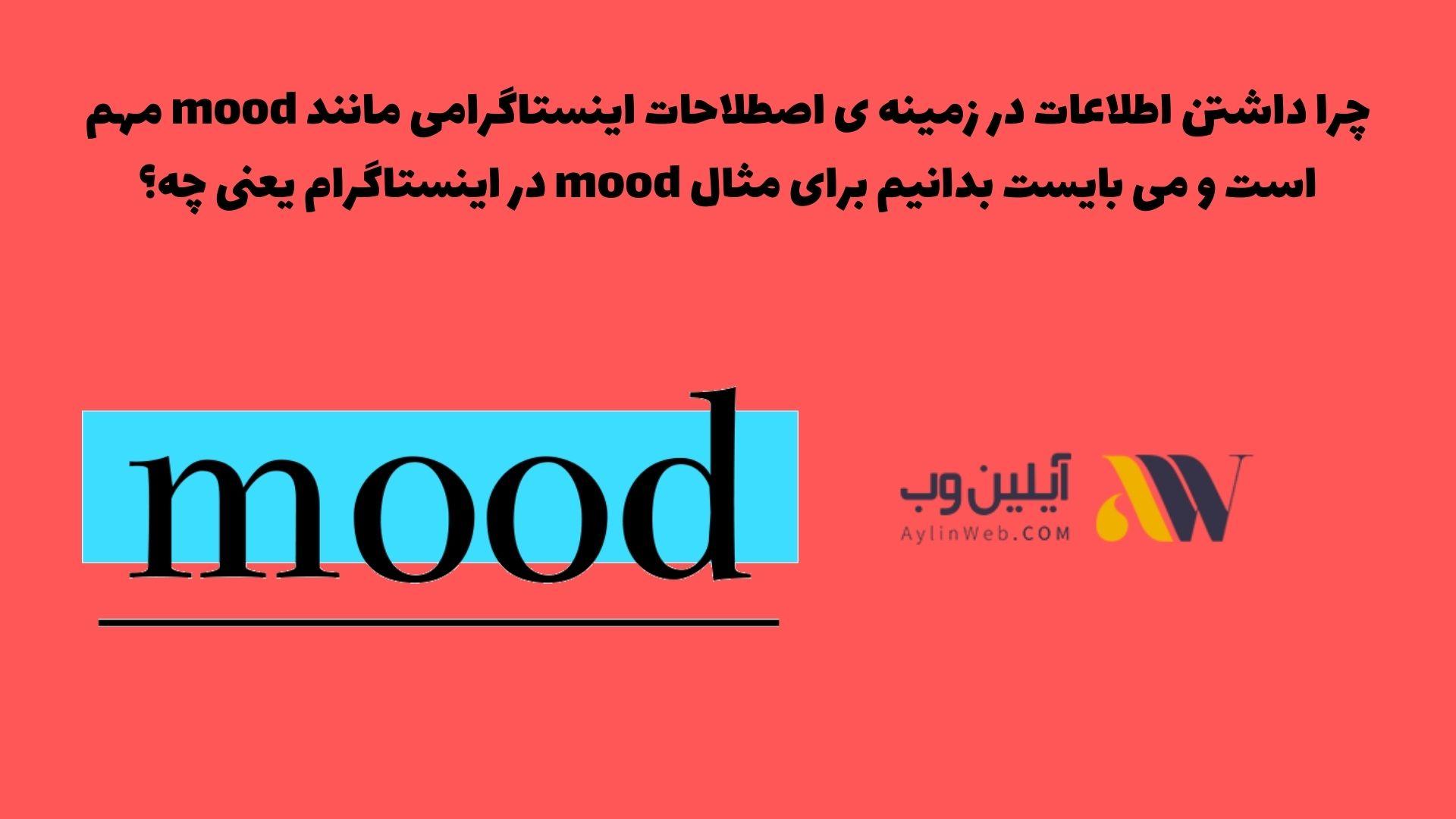 چرا داشتن اطلاعات در زمینه ی اصطلاحات اینستاگرامی مانند mood مهم است و می بایست بدانیم برای مثال mood در اینستاگرام یعنی چه؟
