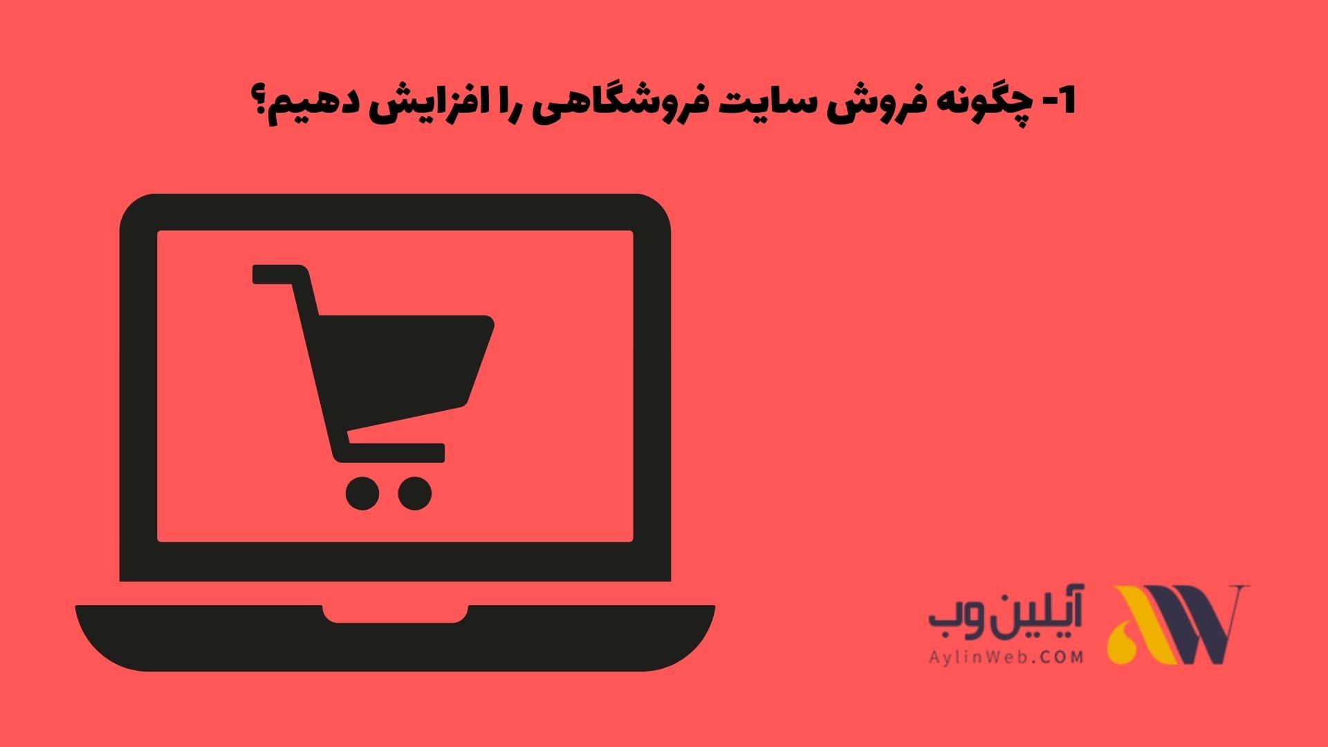 چگونه فروش سایت فروشگاهی را افزایش دهیم؟