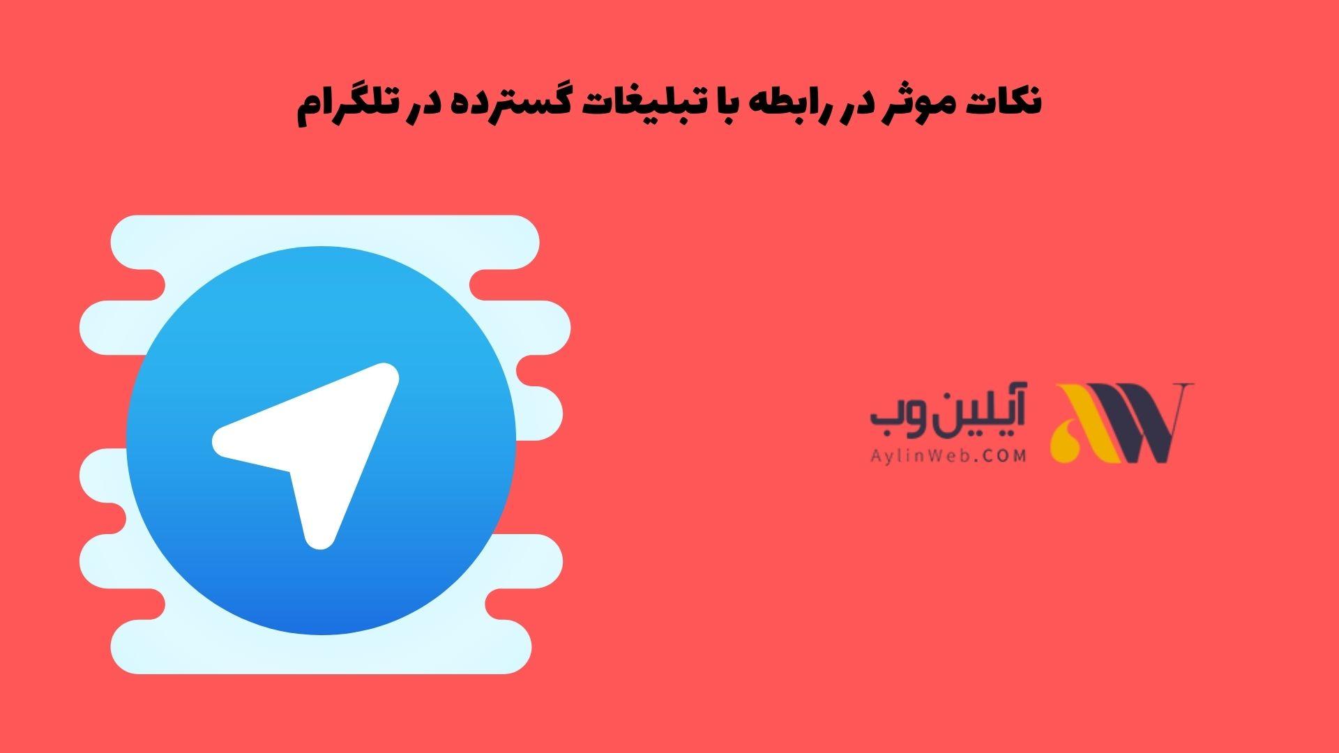 نکات موثر در رابطه با تبلیغات گسترده در تلگرام