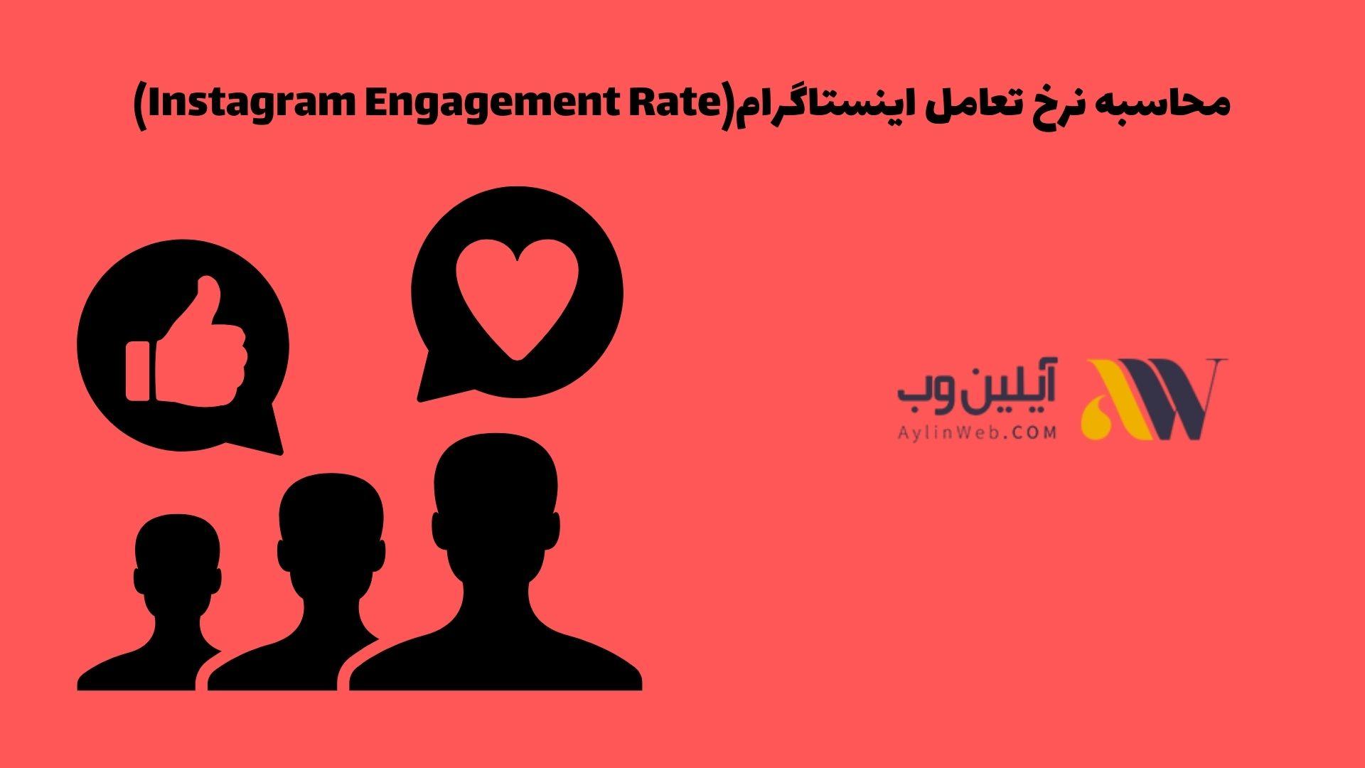 محاسبه نرخ تعامل اینستاگرام(Instagram Engagement Rate)