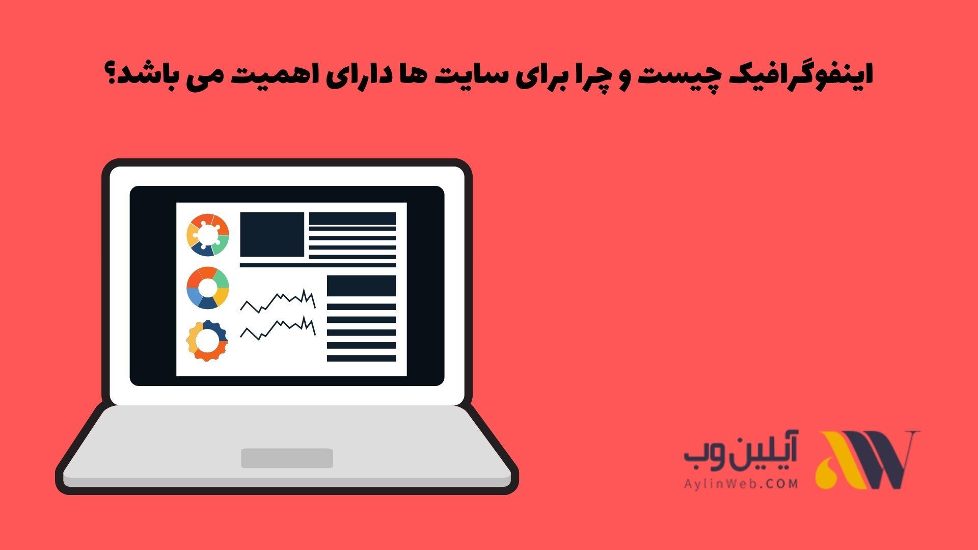 اینفوگرافیک چیست و چرا برای سایت ها دارای اهمیت می باشد؟