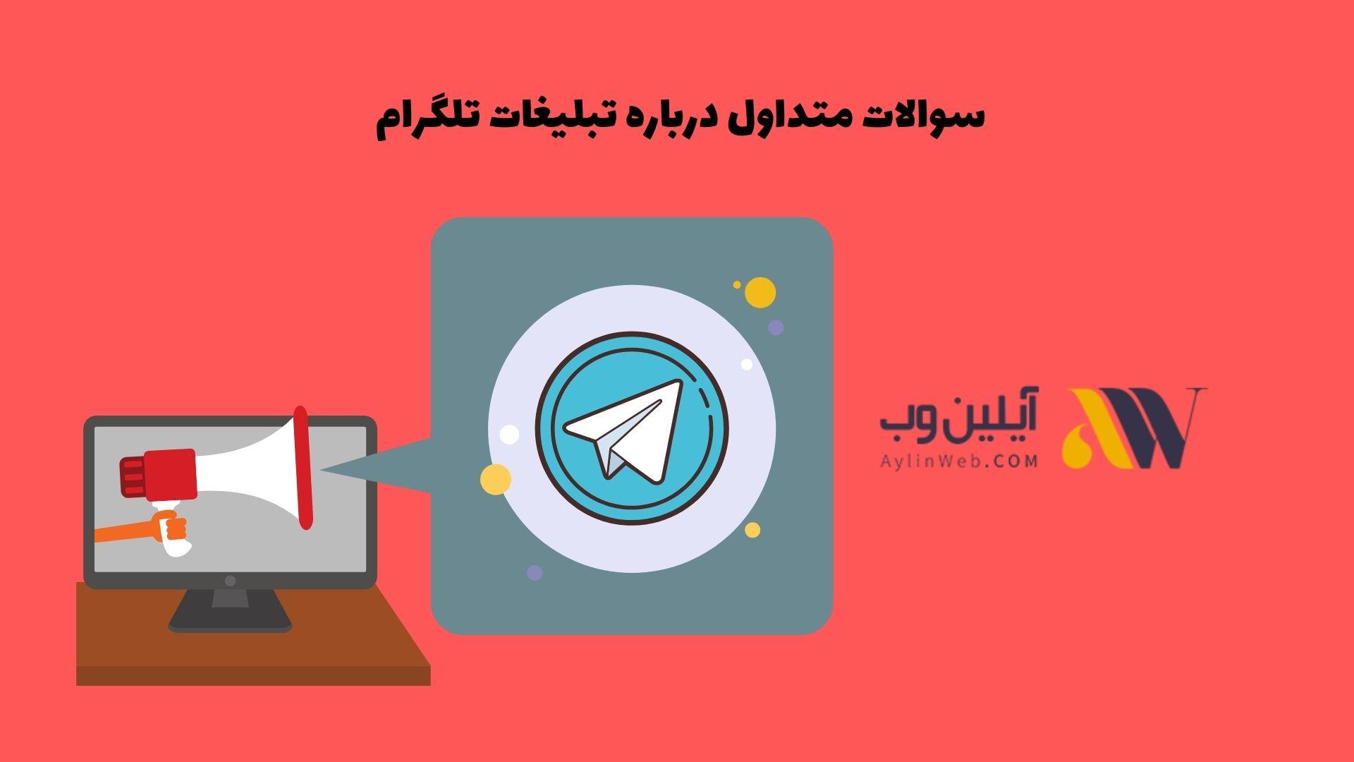 سوالات متداول درباره تبلیغات تلگرام