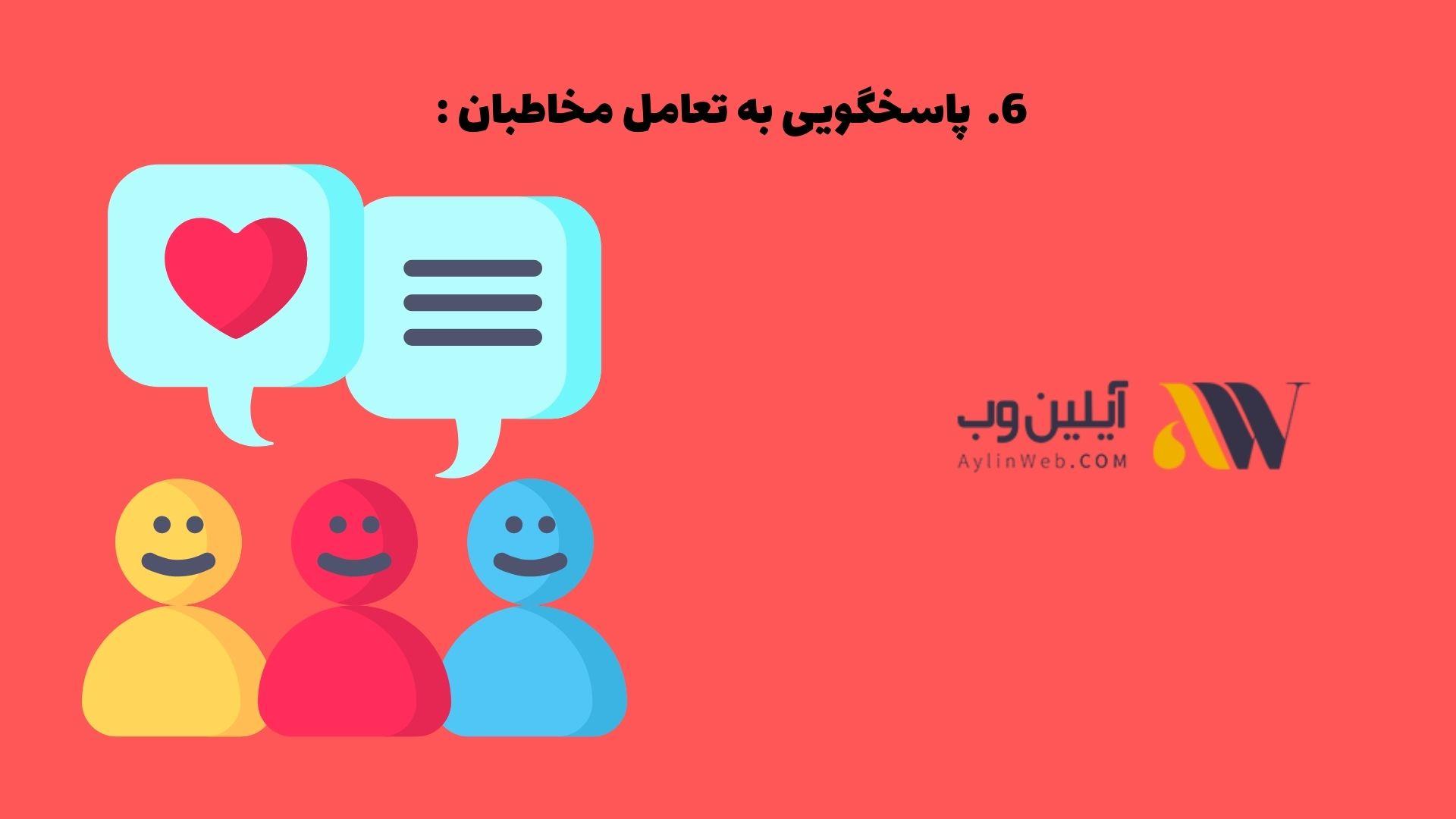پاسخگویی به تعامل مخاطبان :