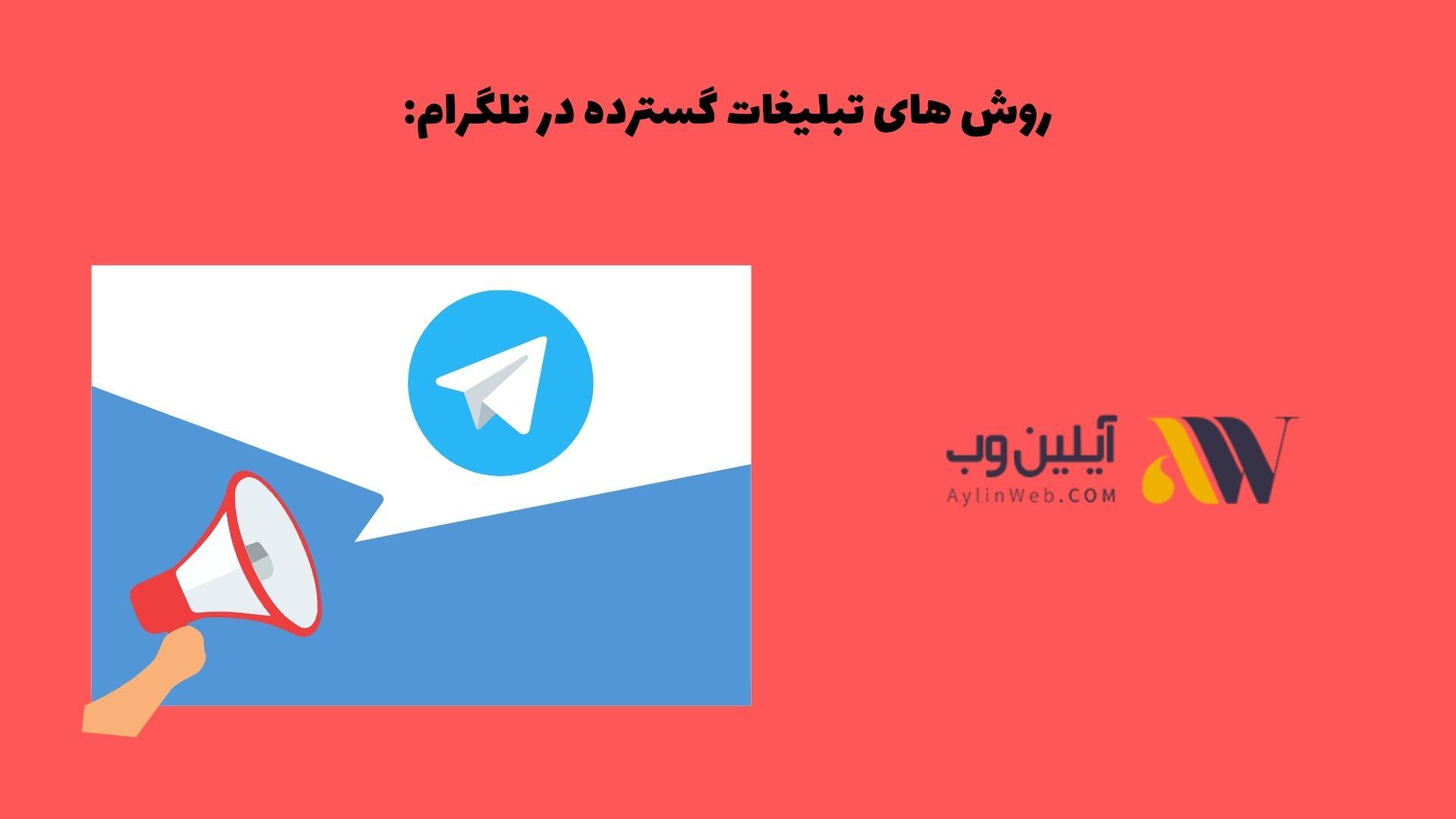 روش های تبلیغات گسترده در تلگرام: