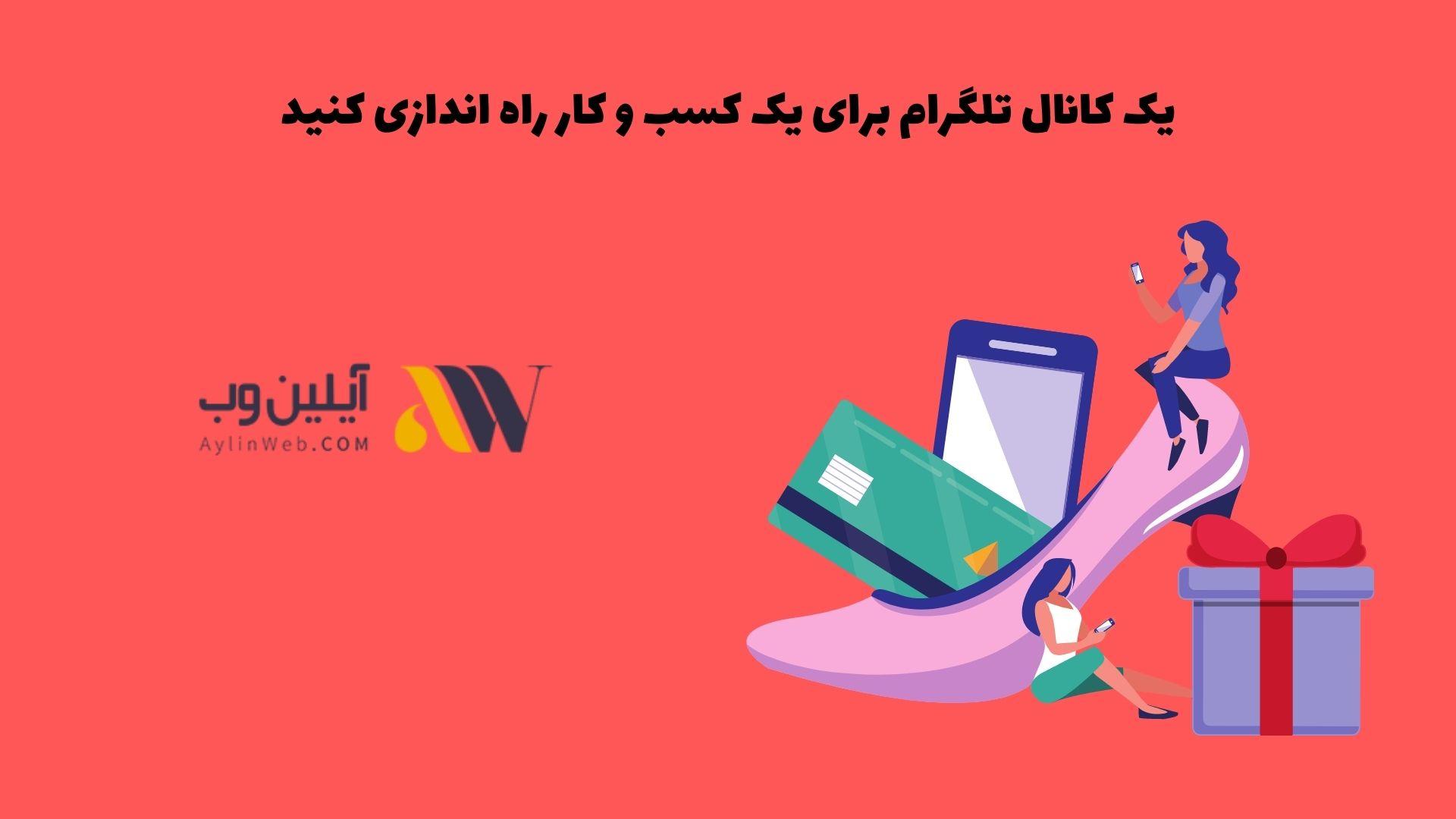 یک کانال تلگرام برای یک کسب و کار راه اندازی کنید