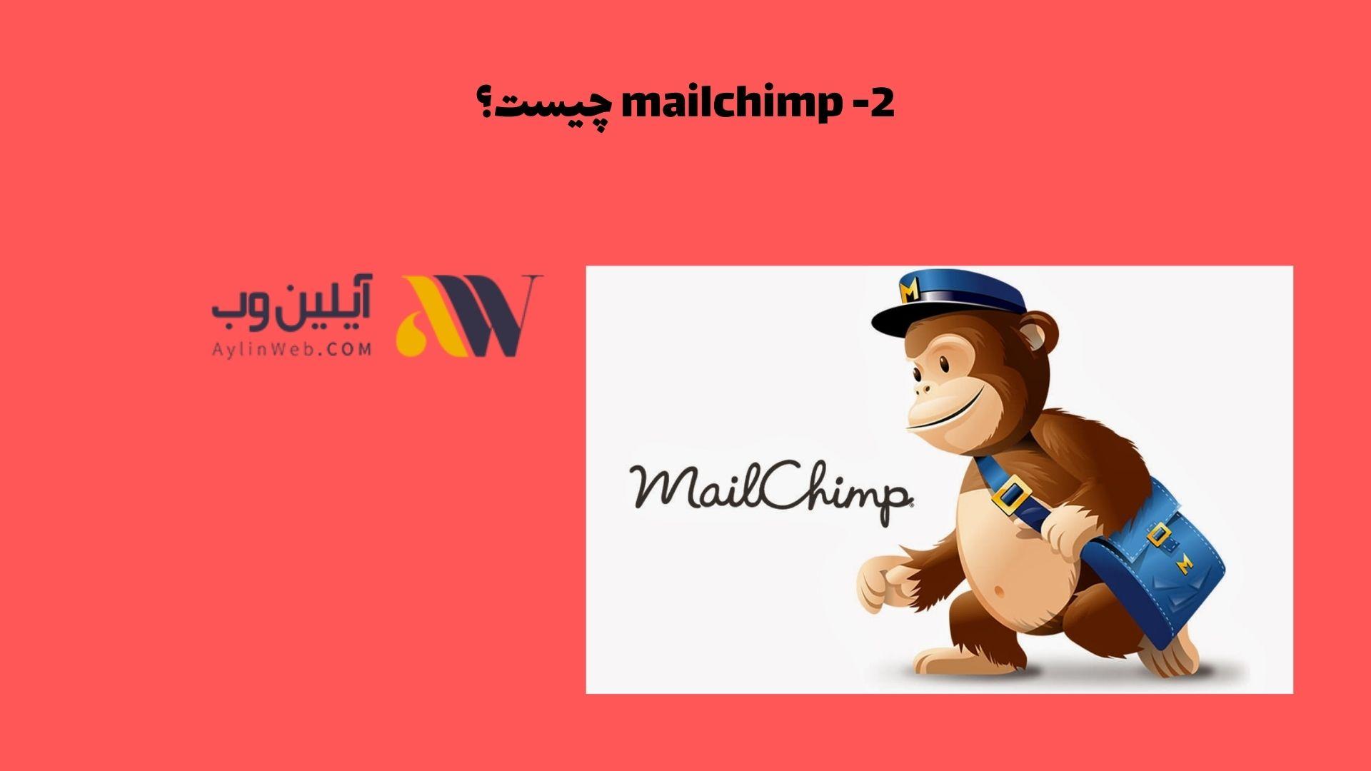 mailchimp چیست؟
