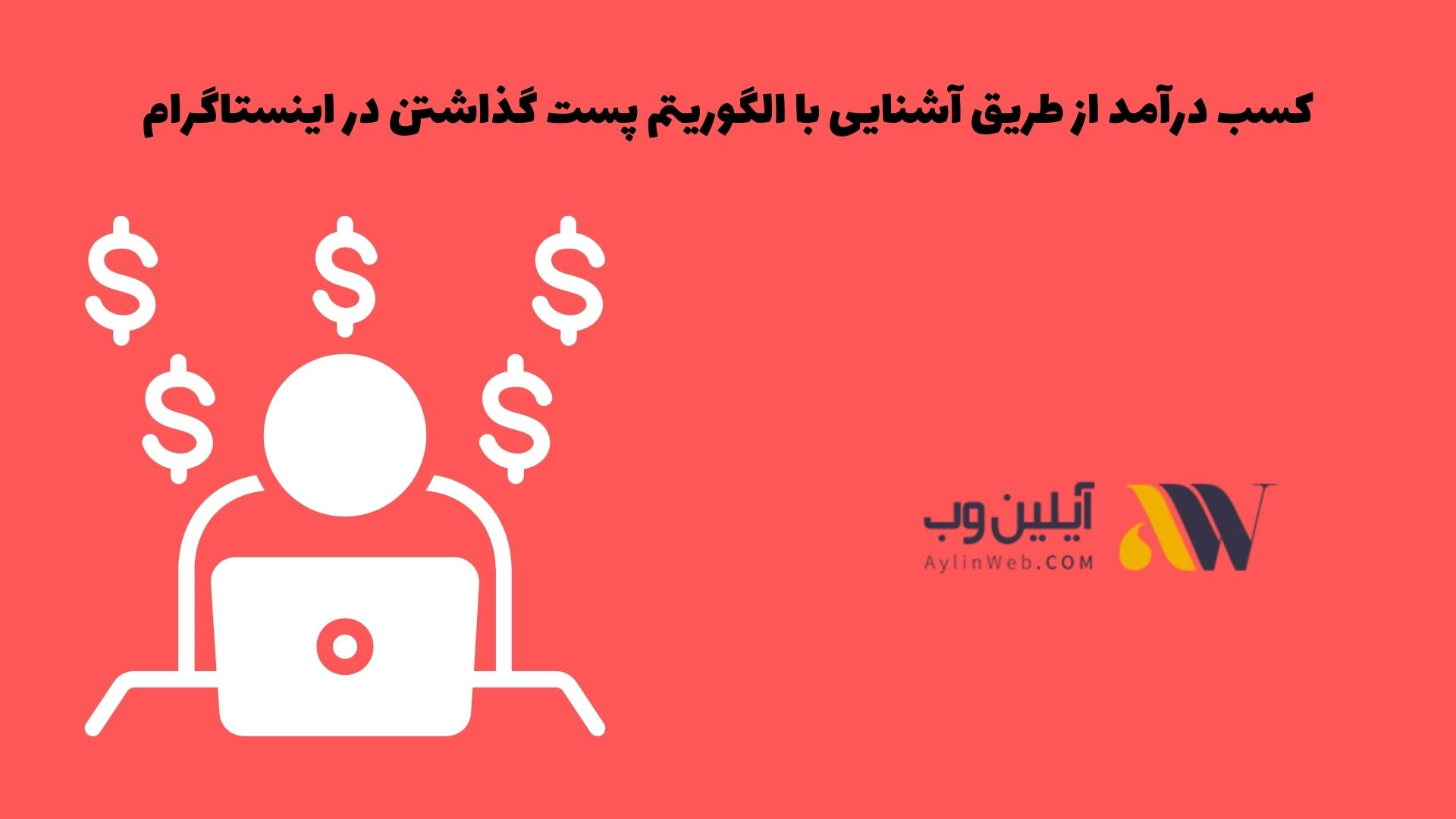 کسب درآمد از طریق آشنایی با الگوریتم پست گذاشتن در اینستاگرام