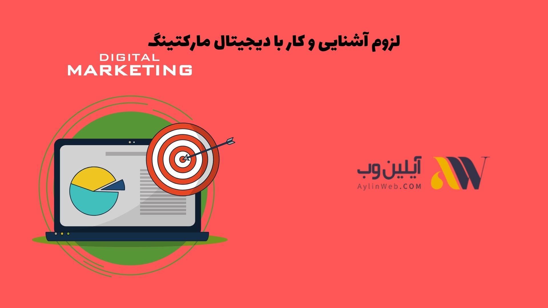 لزوم آشنایی و کار با دیجیتال مارکتینگ