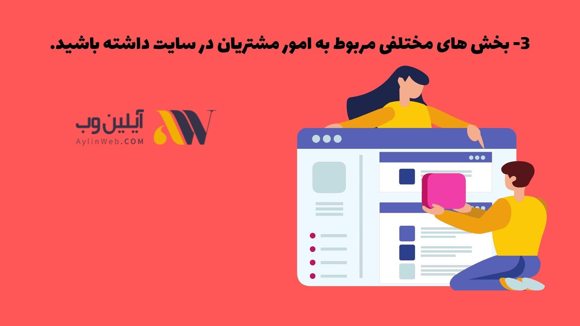 بخش های مختلفی مربوط به امور مشتریان در سایت داشته باشید