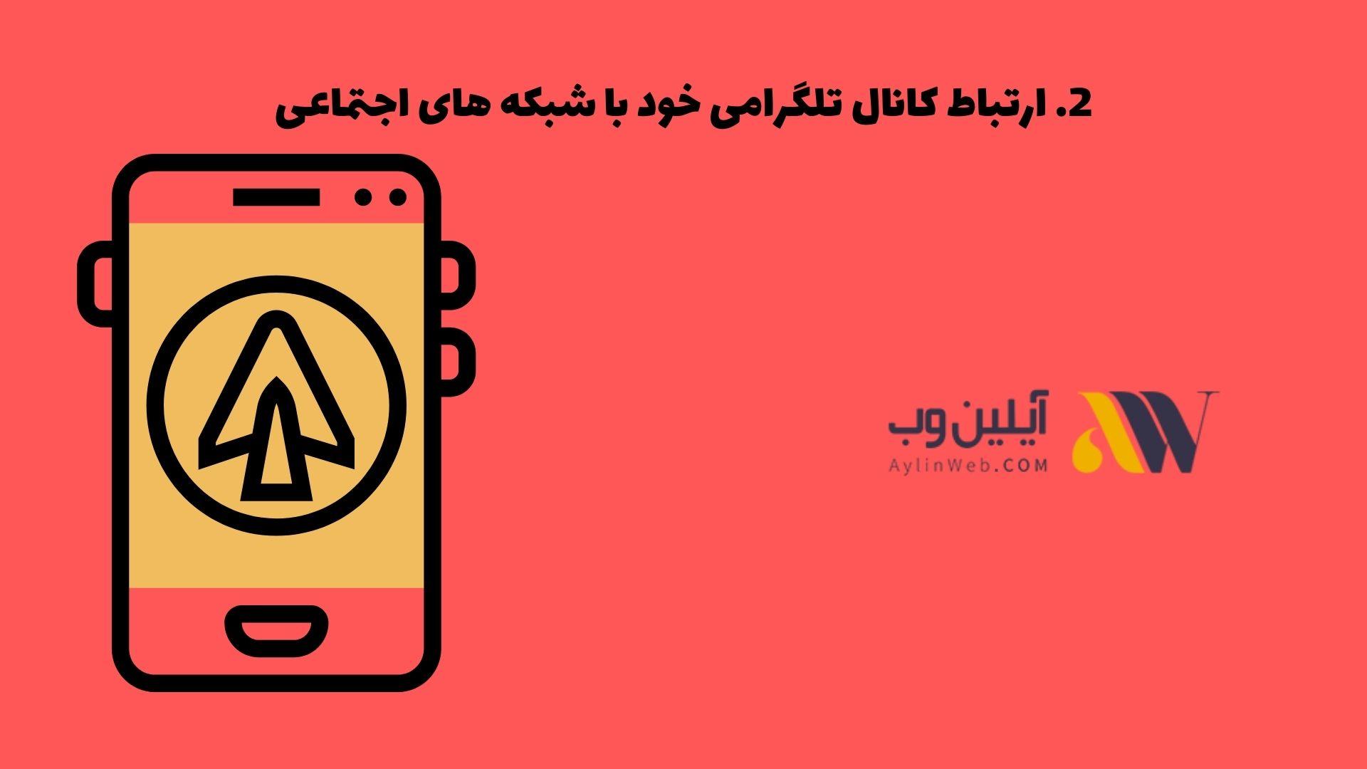 ارتباط کانال تلگرامی خود با شبکه های اجتماعی