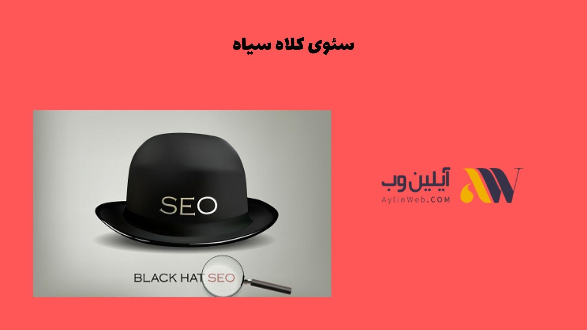 سئوی کلاه سیاه