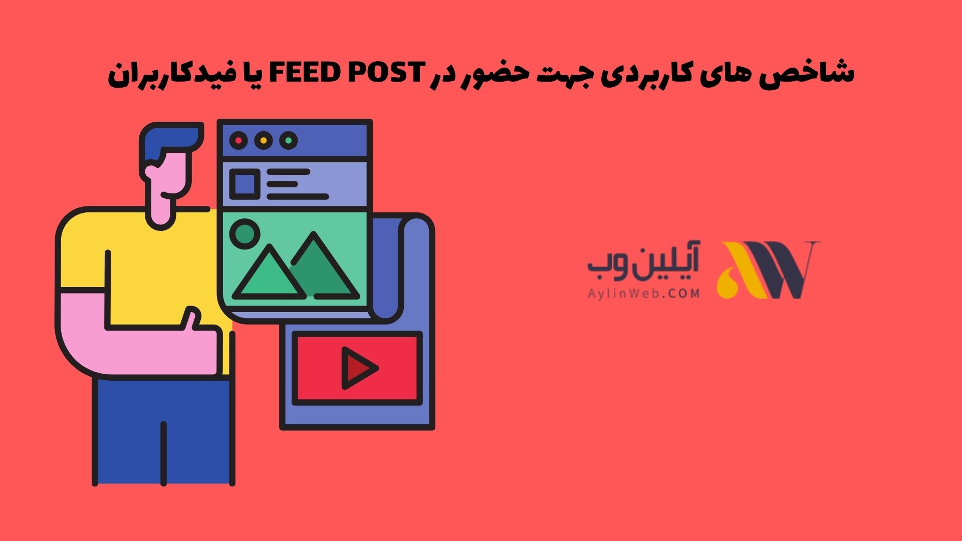 شاخص های کاربردی برای حضور در FEED POST یا فید کاربران