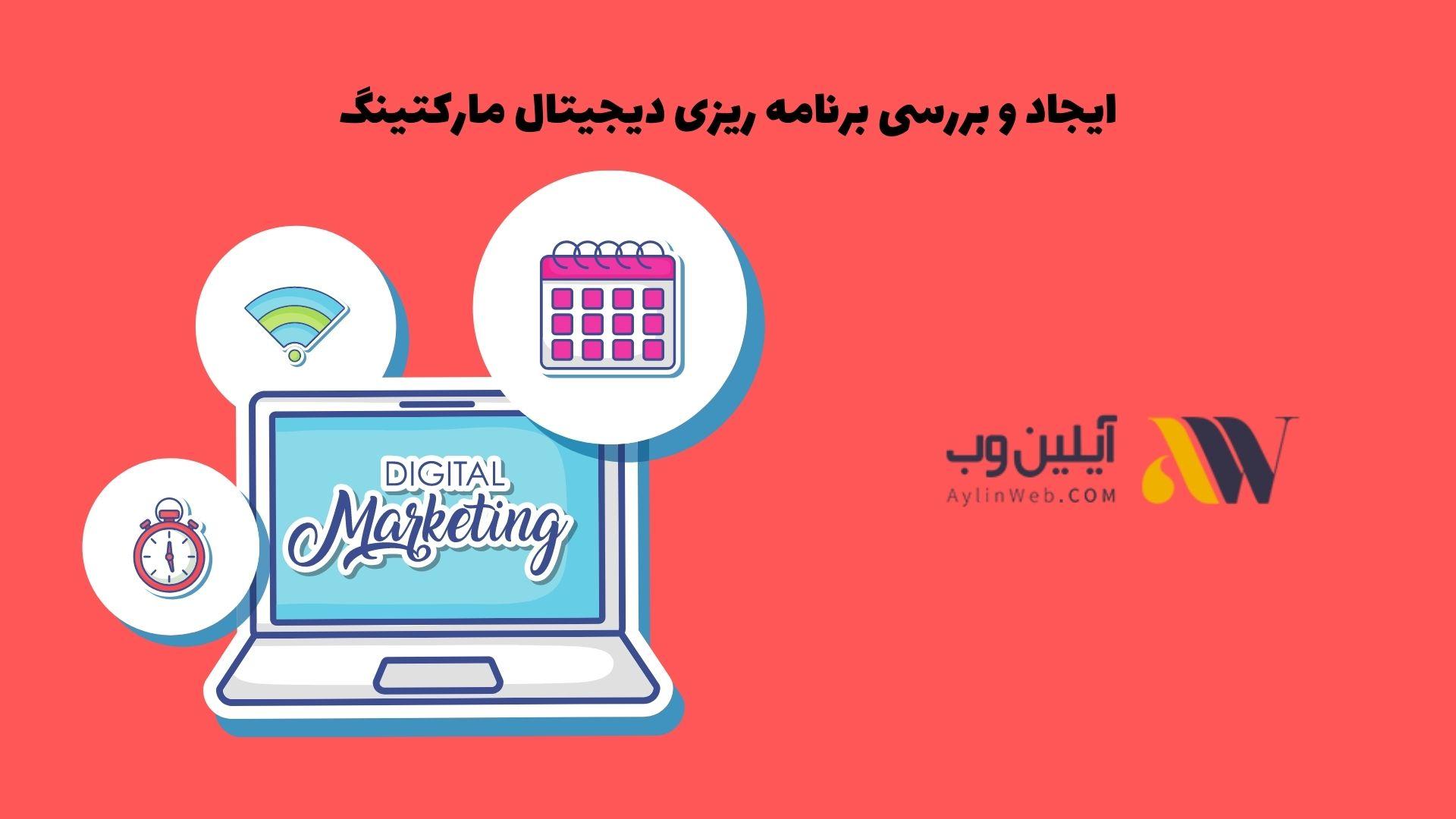 ایجاد و بررسی برنامه ریزی دیجیتال مارکتینگ