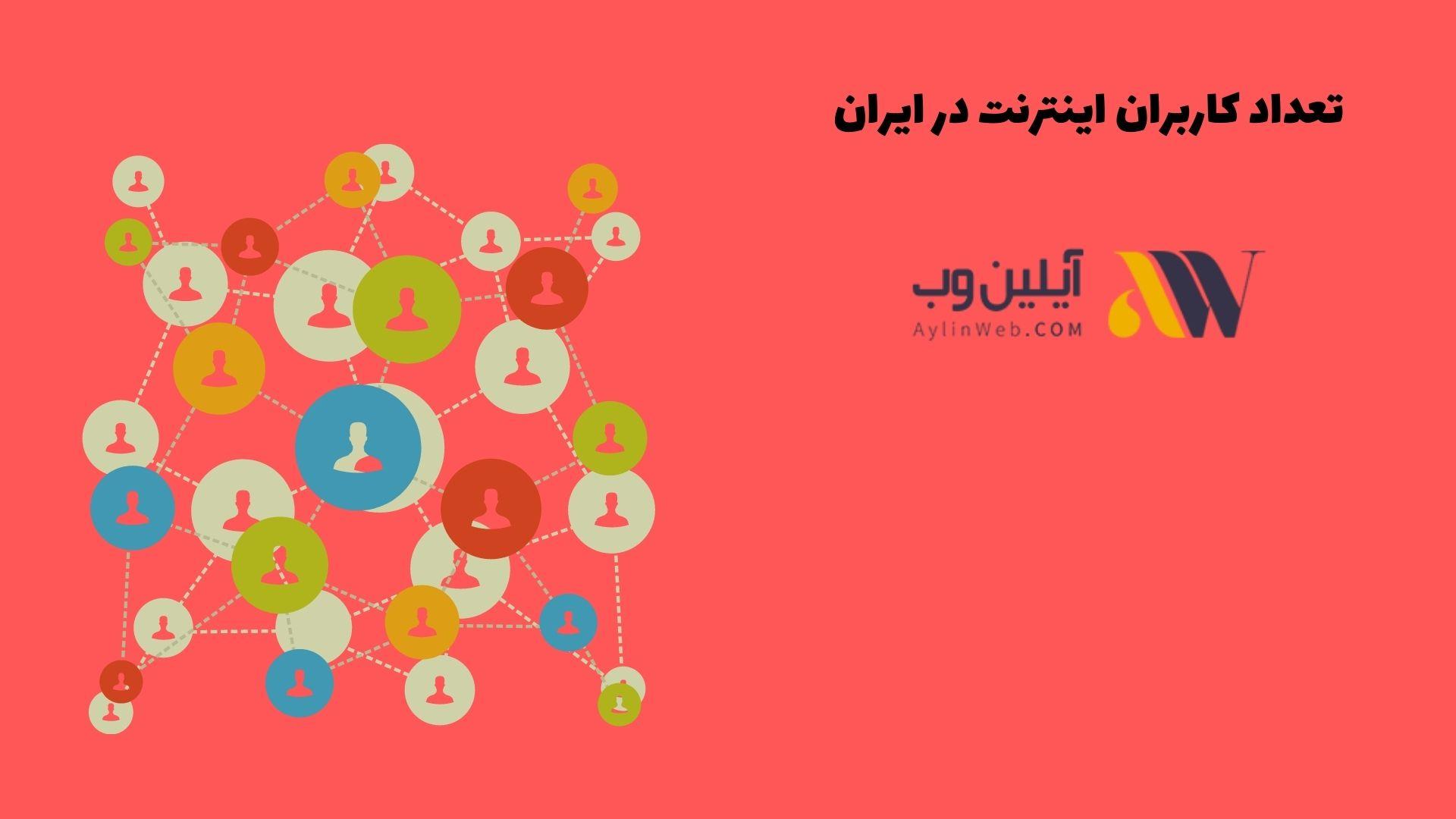 تعداد کاربران اینترنت در ایران