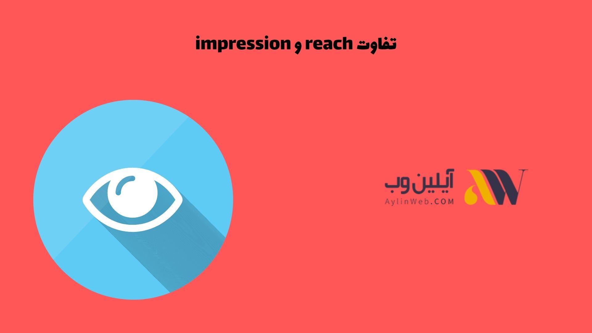 تفاوت reachو impression