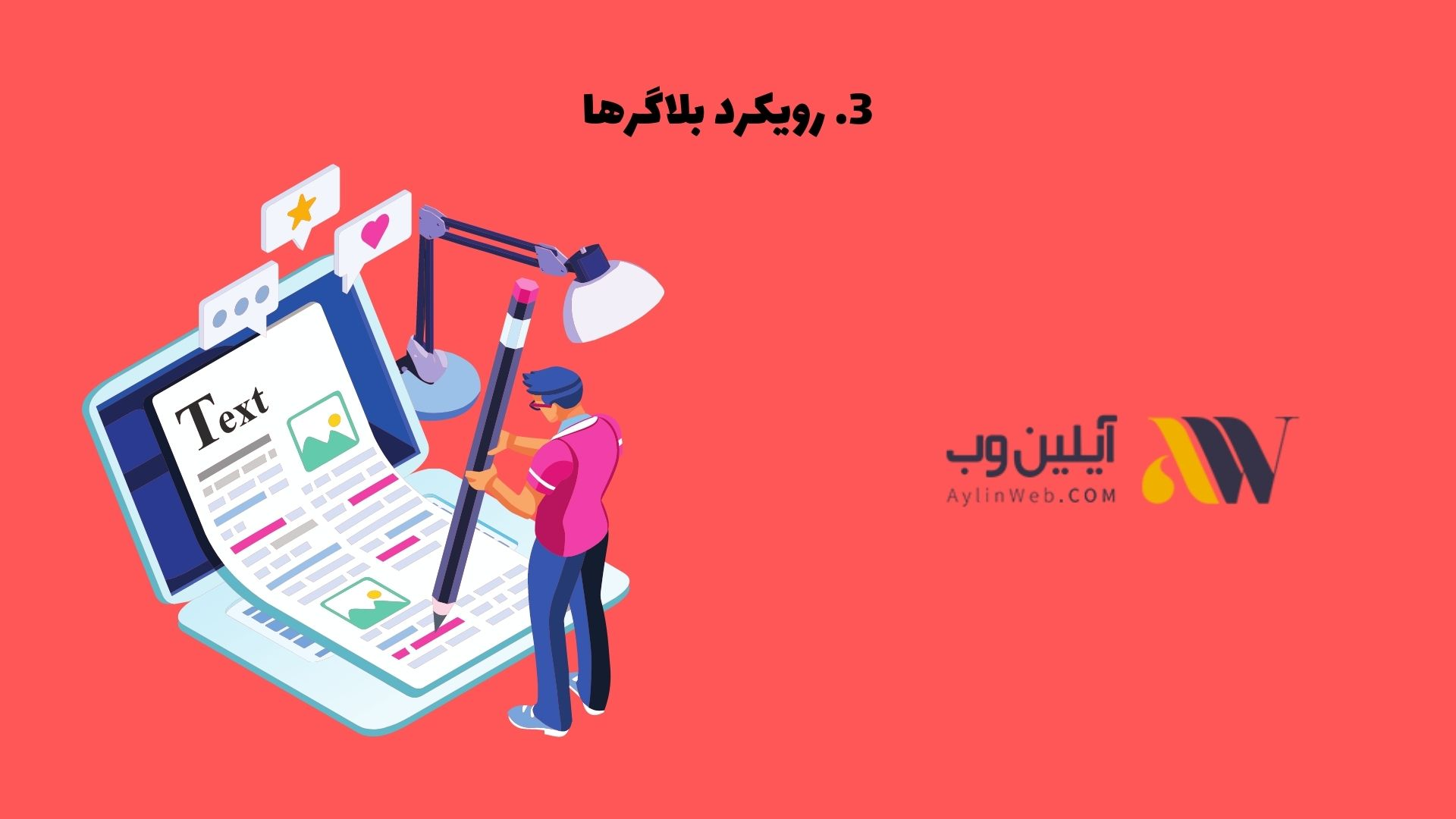 رویکرد بلاگرها