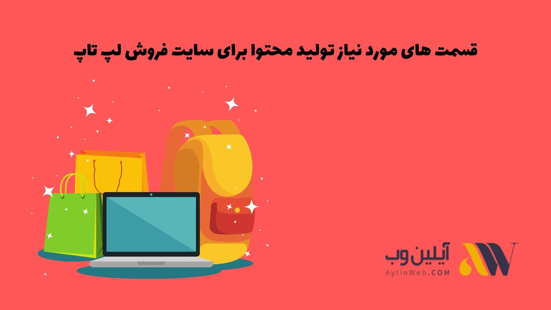 قسمت های مورد نیاز تولید محتوا برای سایت فروش لپ تاپ